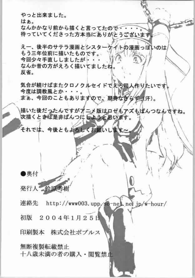 Kurokuru Bon 32