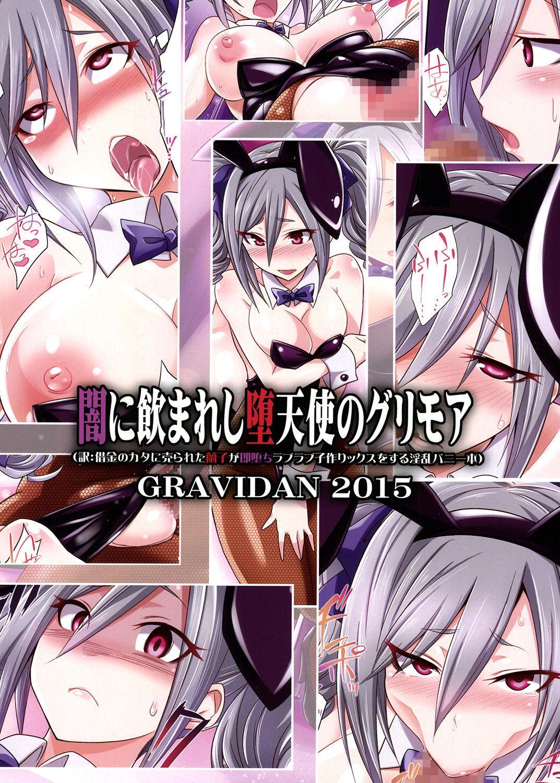 Yami ni Nomareshi Datenshi no Grimoire 19