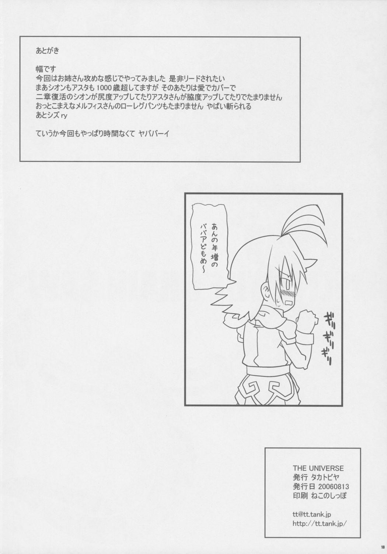 [Takatobiya] The Universe (Shinra Bansho).zip 16