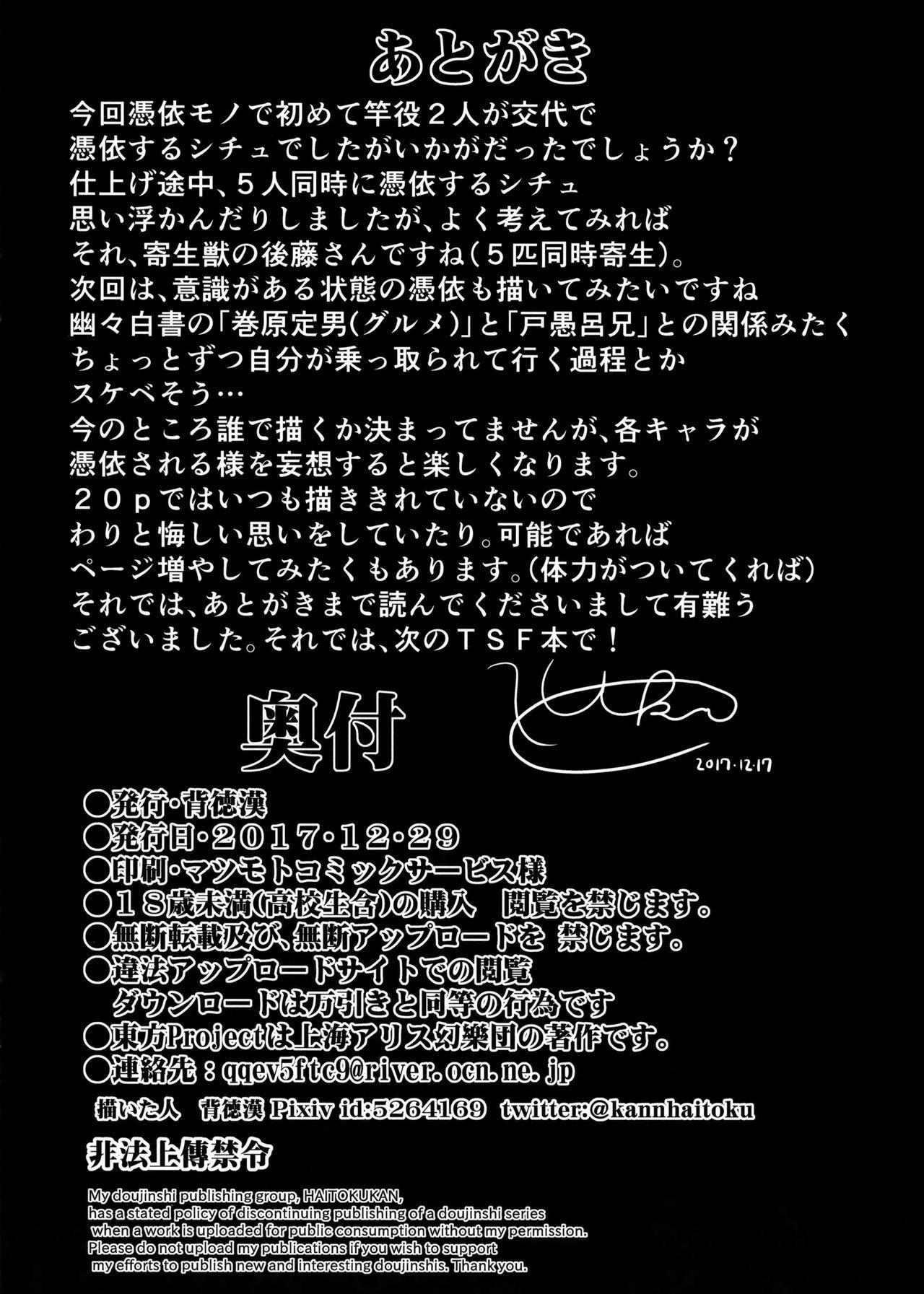 Touhou TSF 3 Sakuya ni Hyoui 20