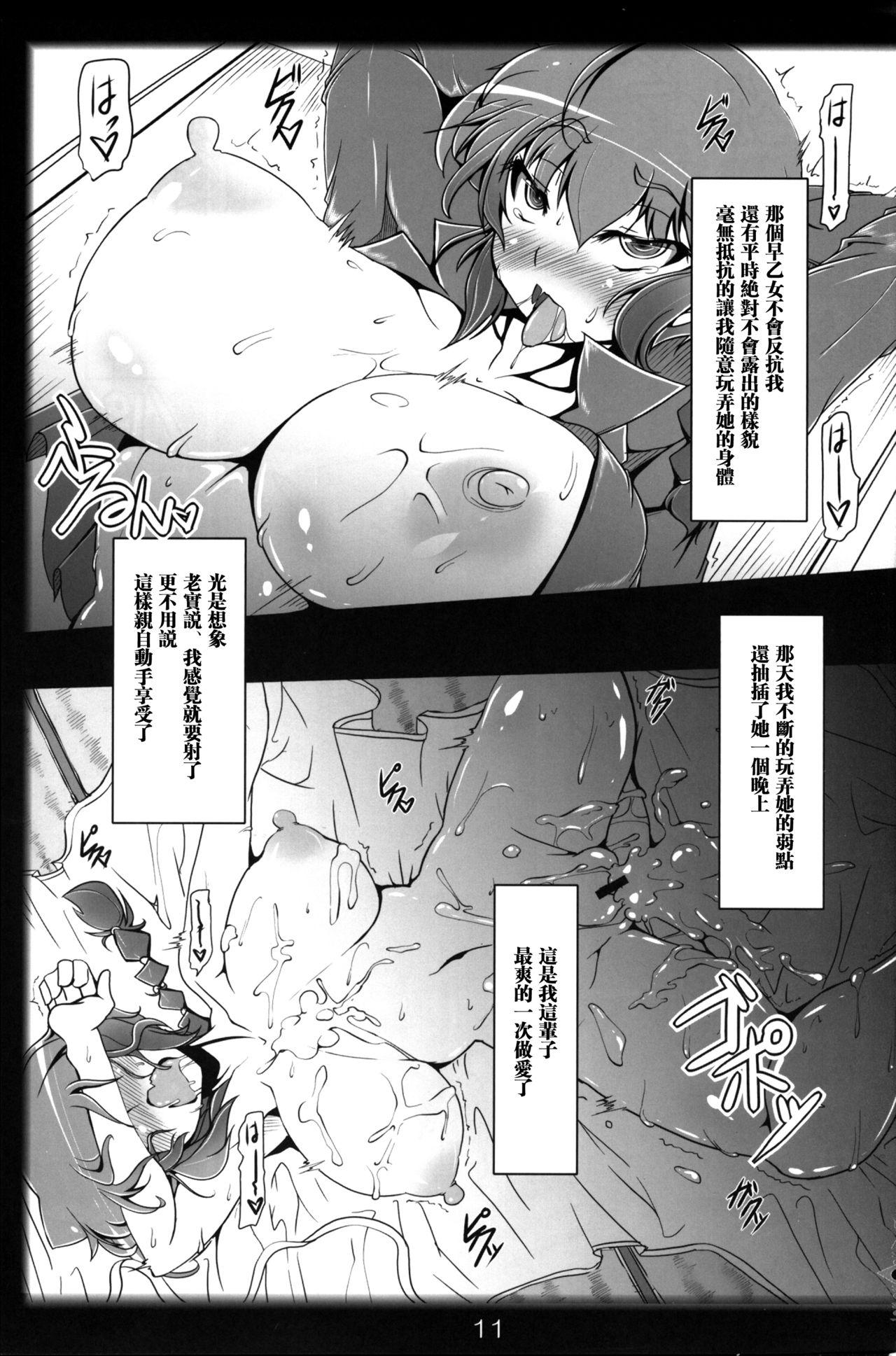 Ranma no Mama de 9