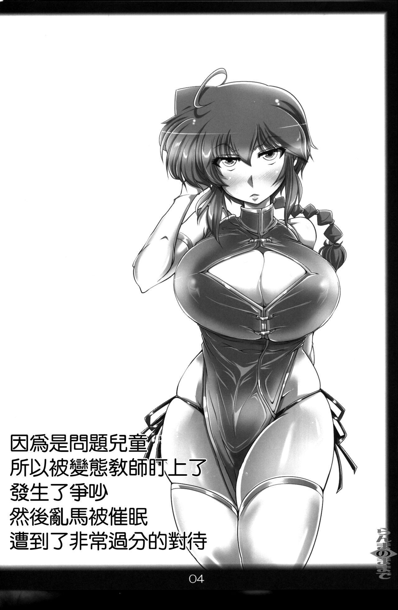 Ranma no Mama de 2