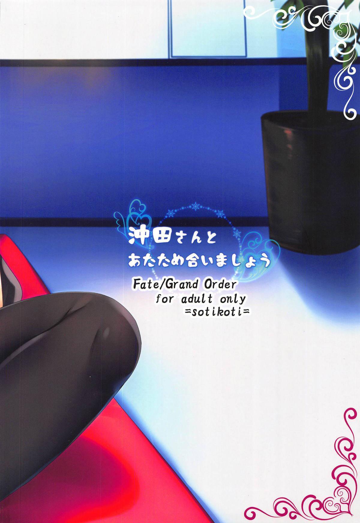 (C95) [SOTIKOTI (soramoti)] Okita-san to Atatameaimashou | Warming Up With Okita-san (Fate/Grand Order) [English] {Doujins.com} [Incomplete] 19
