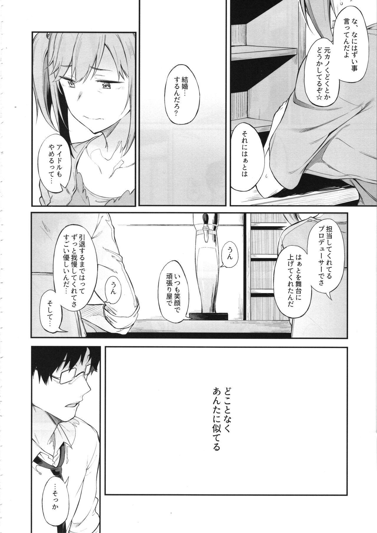 Sono Settei de Onegaishimasu 20