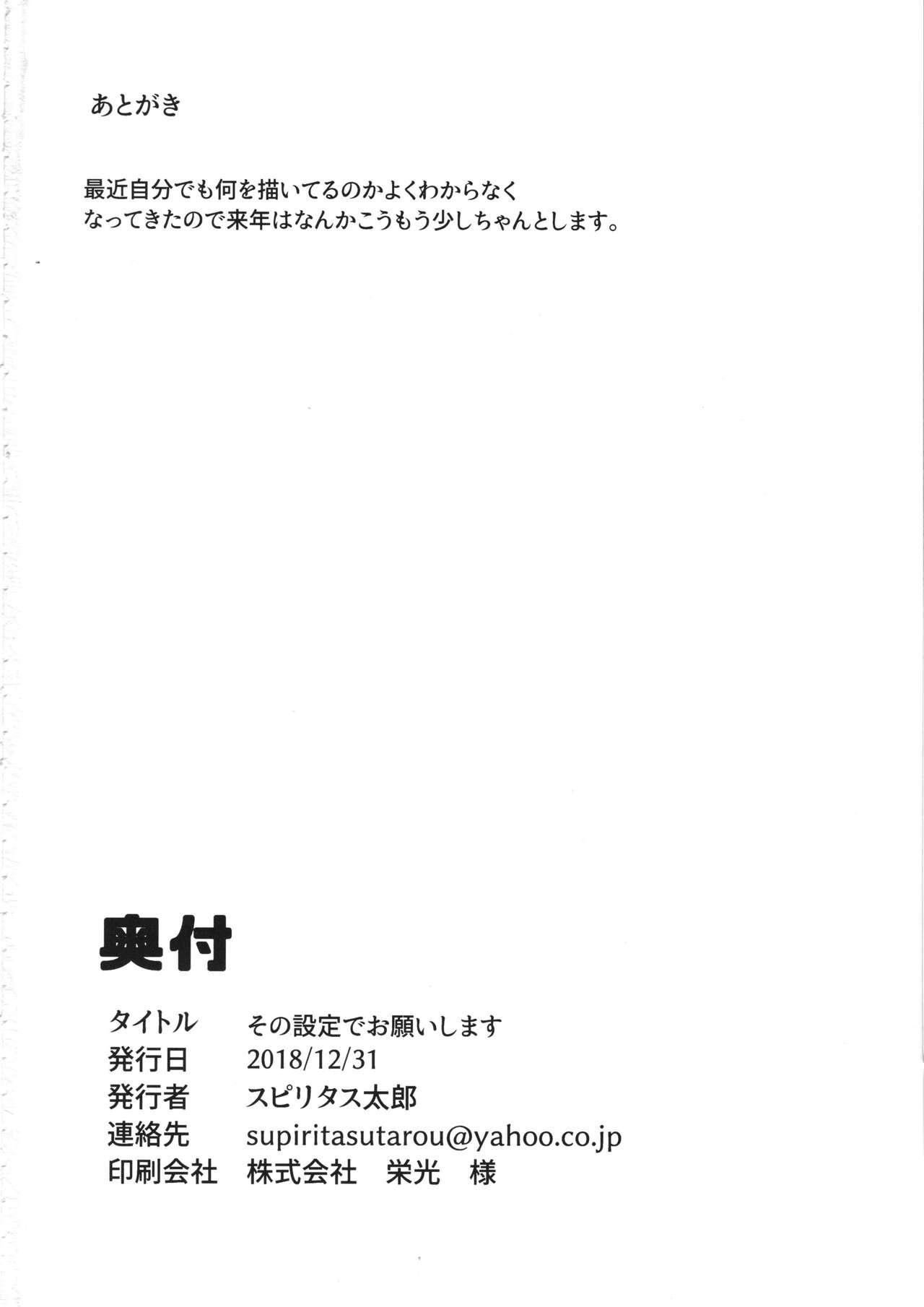 Sono Settei de Onegaishimasu 24