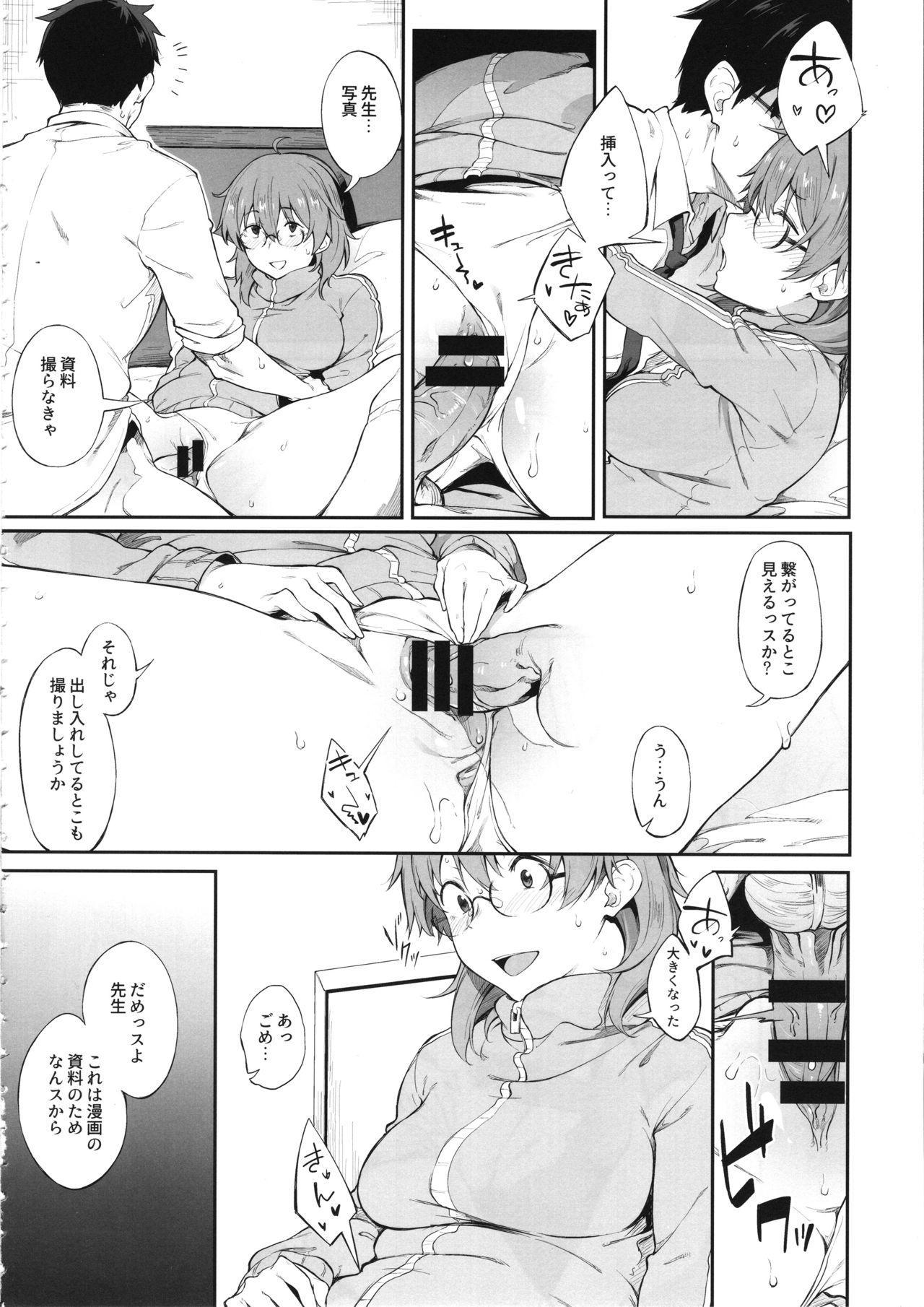 Sono Settei de Onegaishimasu 6