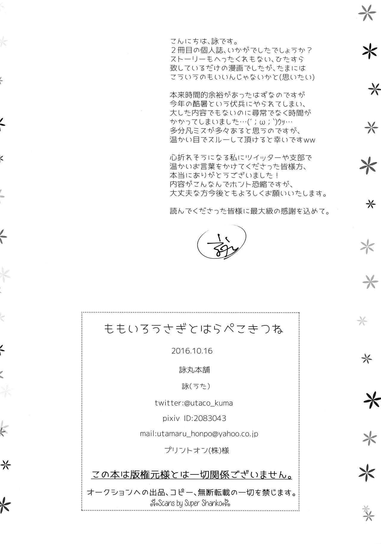 Momoiro Usagi to Hara Peko Kitsune 28