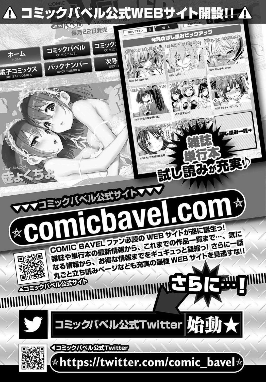 COMIC BAVEL 2019-04 370