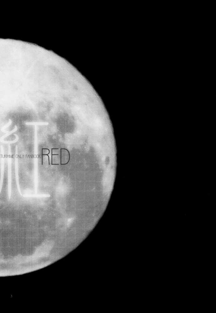 Kurenai RED 1