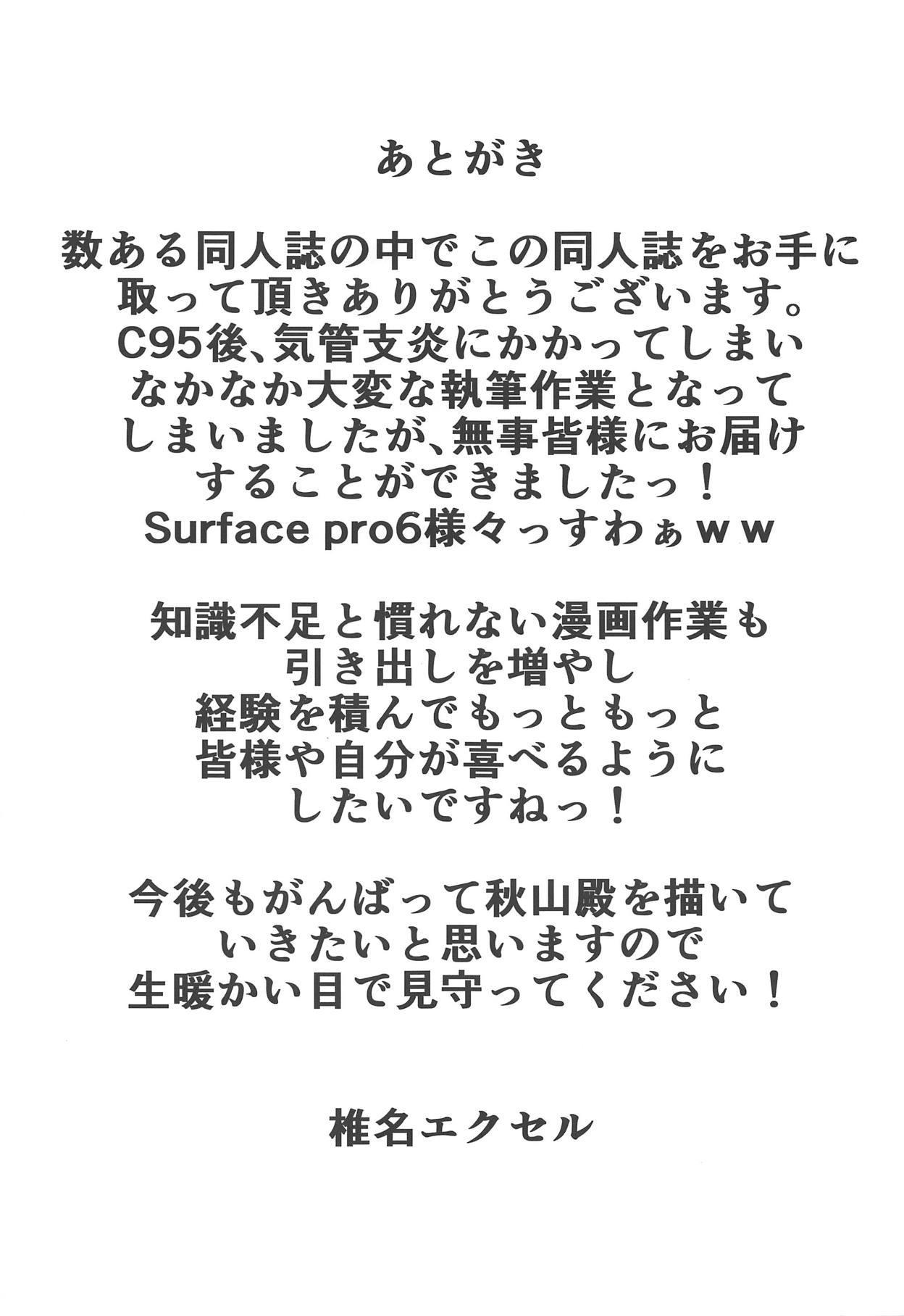 Otsukare Soutenshu 15