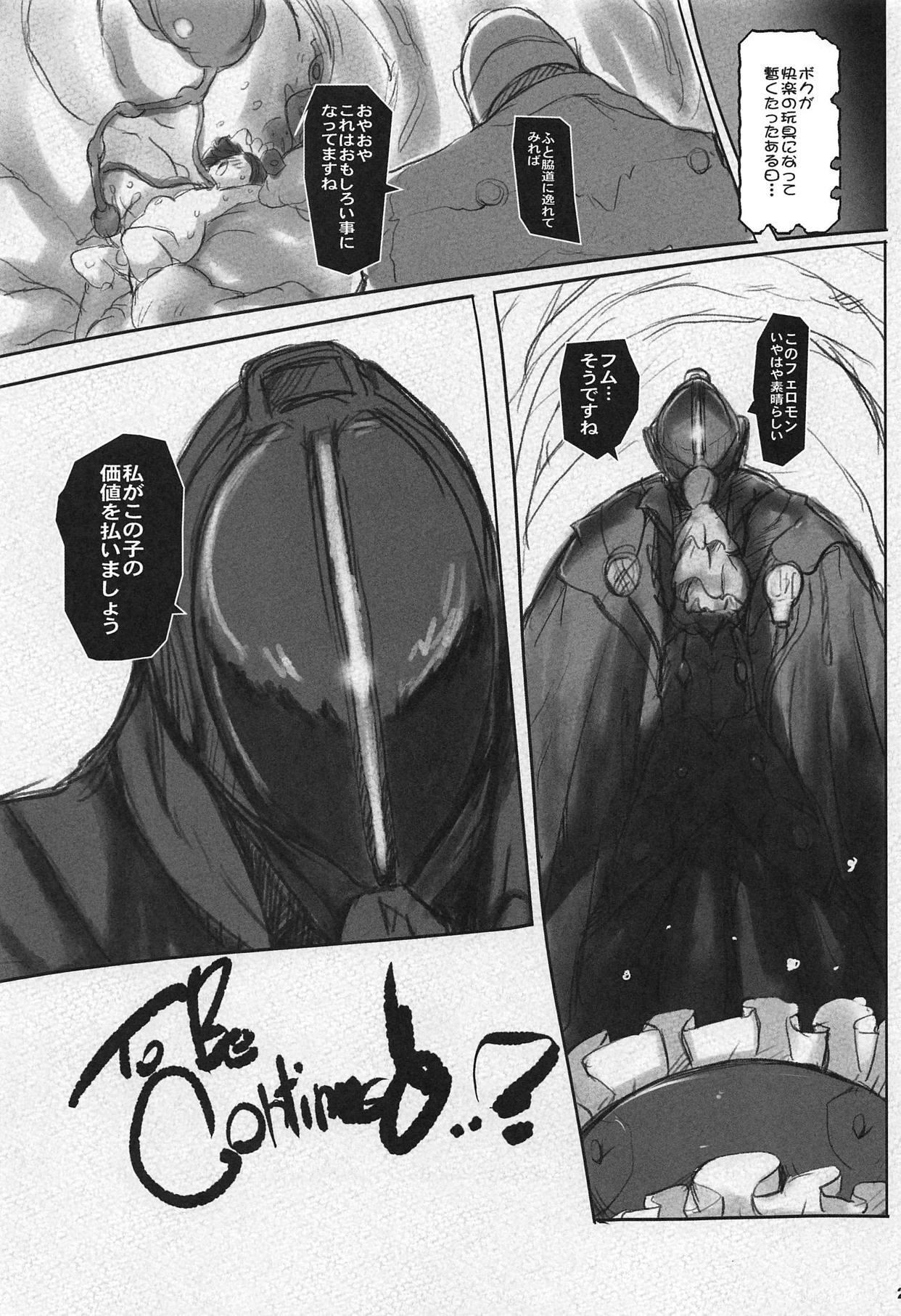 (C95) [Kachusha (Chomes)] Marulk-chan-kun no Abyss (Made in Abyss) 27