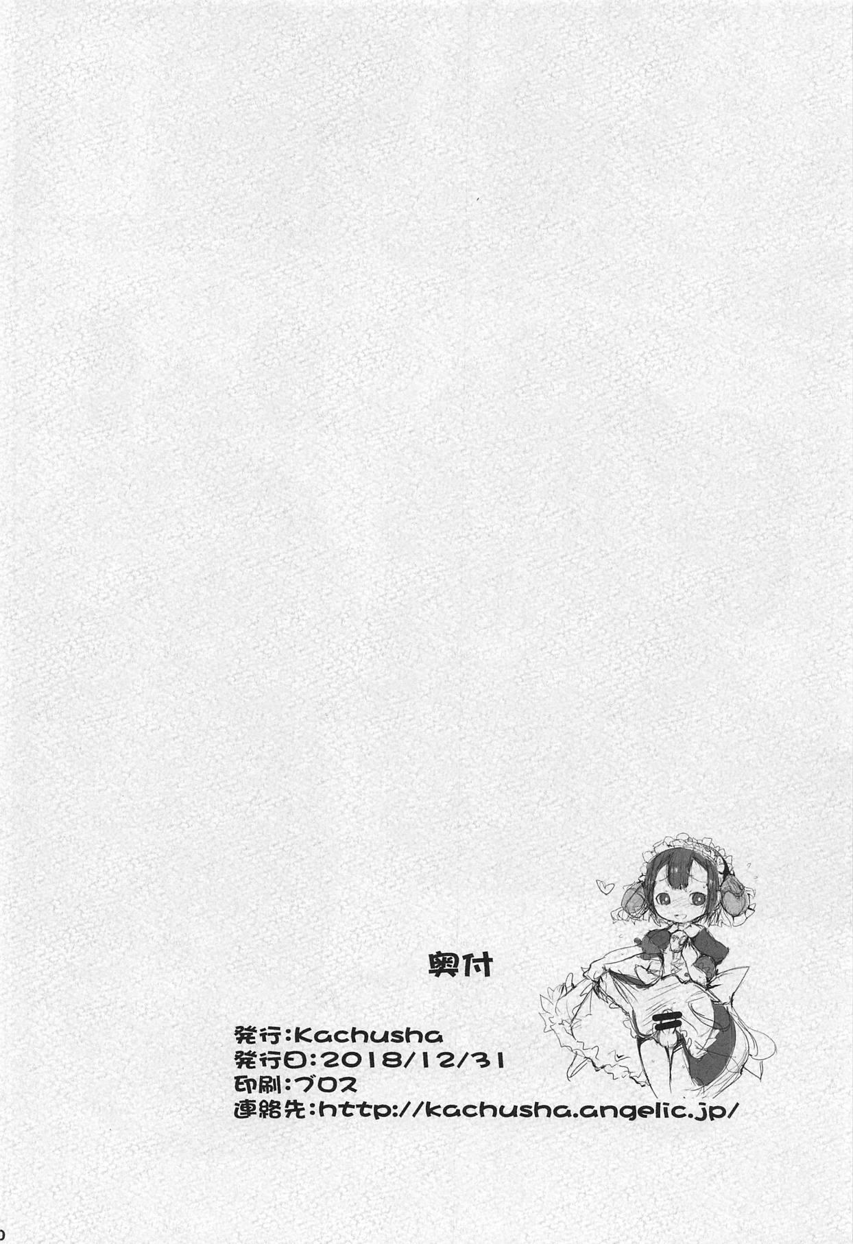(C95) [Kachusha (Chomes)] Marulk-chan-kun no Abyss (Made in Abyss) 28