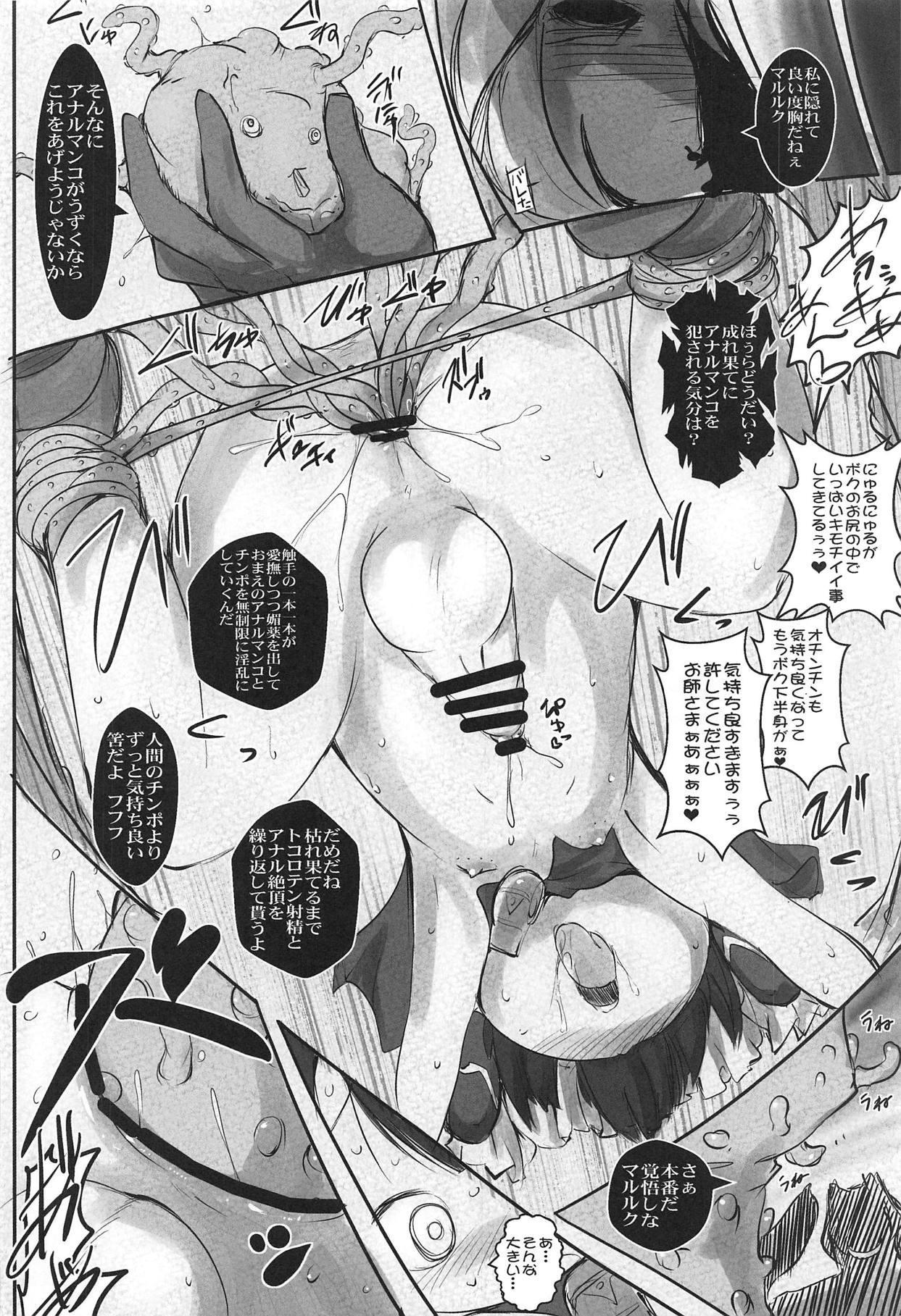 (C95) [Kachusha (Chomes)] Marulk-chan-kun no Abyss (Made in Abyss) 6