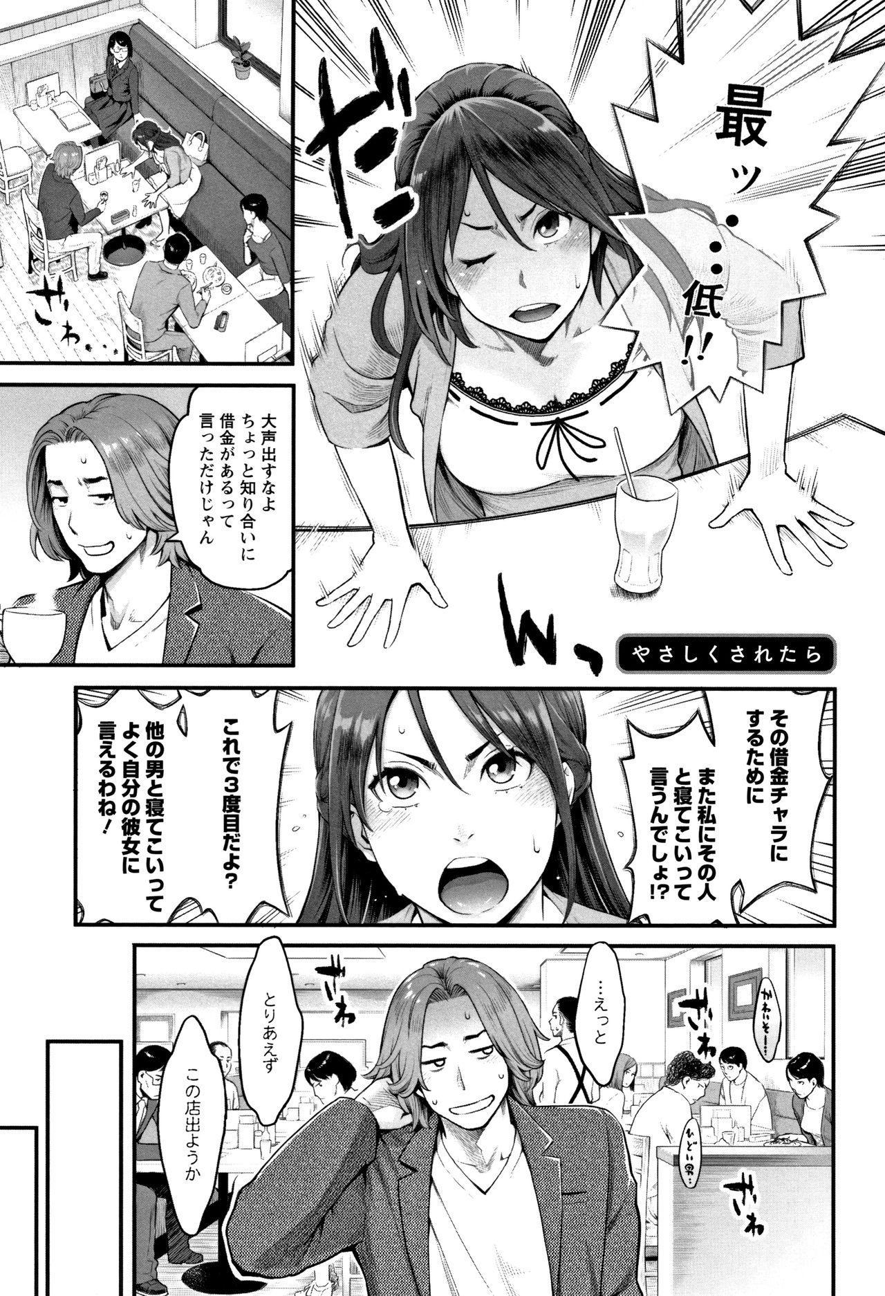 Toketa Risei wa Biyaku no Kaori 99