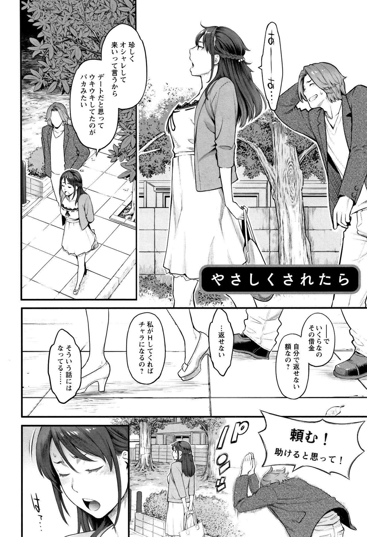 Toketa Risei wa Biyaku no Kaori 100
