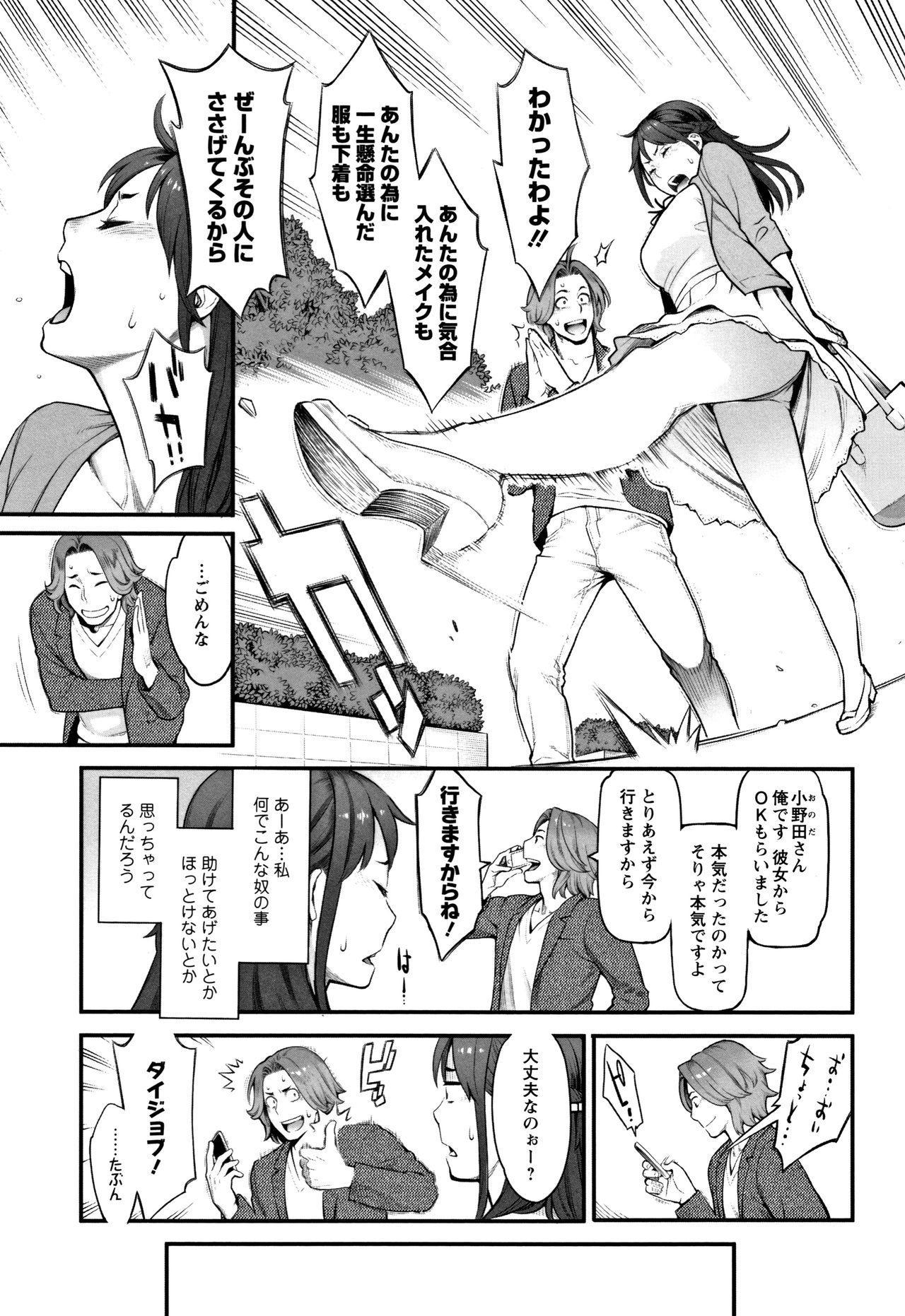 Toketa Risei wa Biyaku no Kaori 101