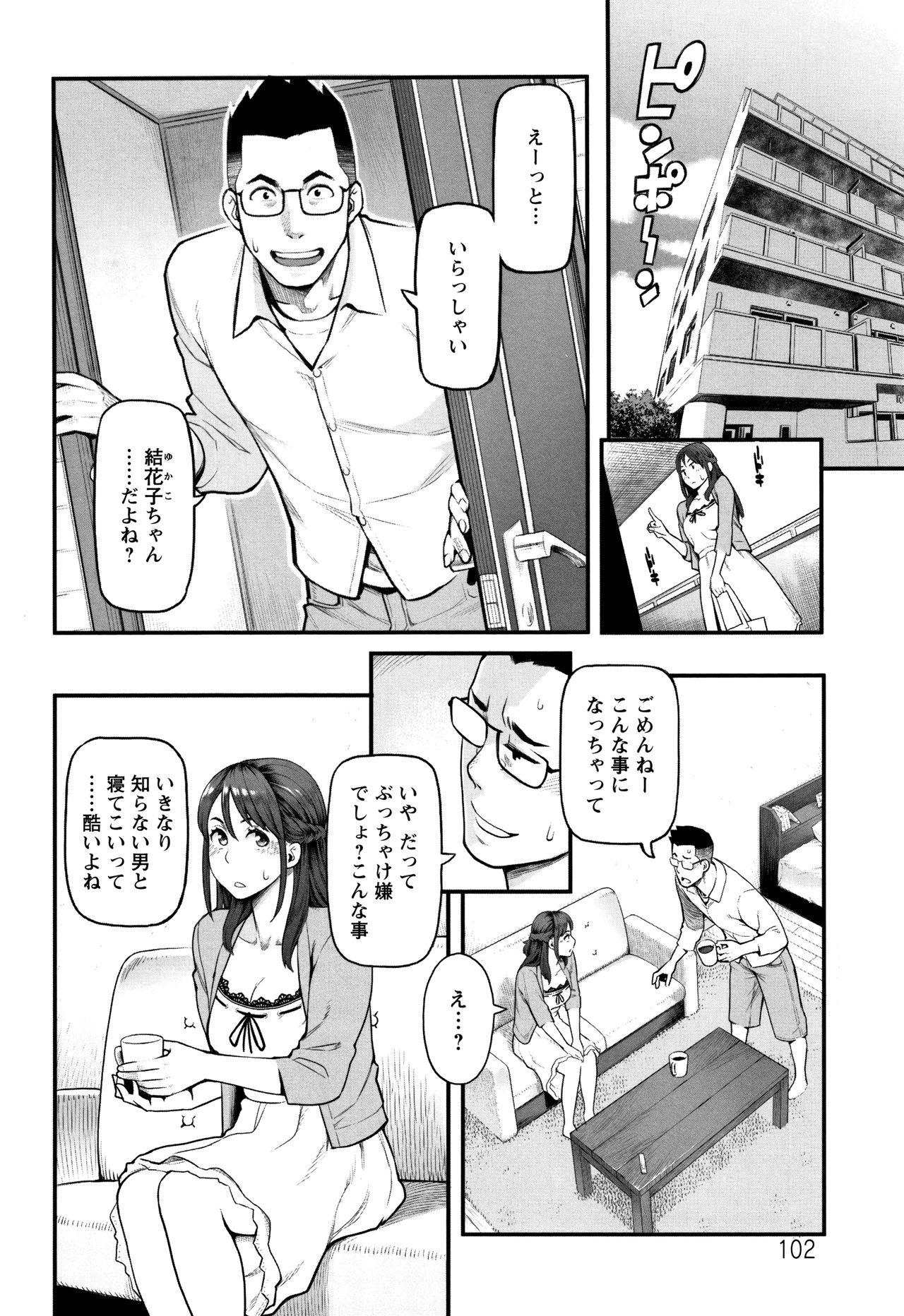 Toketa Risei wa Biyaku no Kaori 102