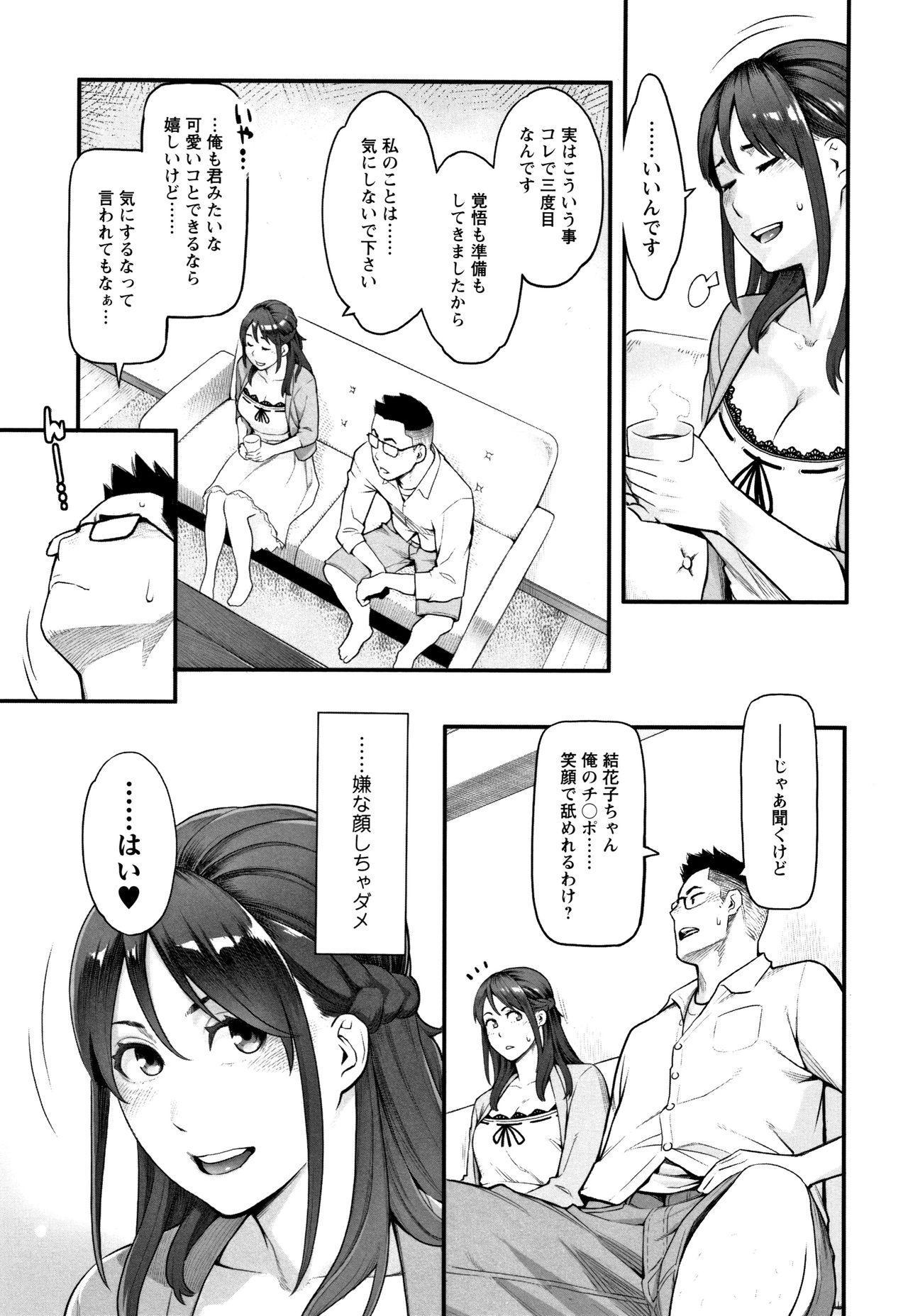 Toketa Risei wa Biyaku no Kaori 103