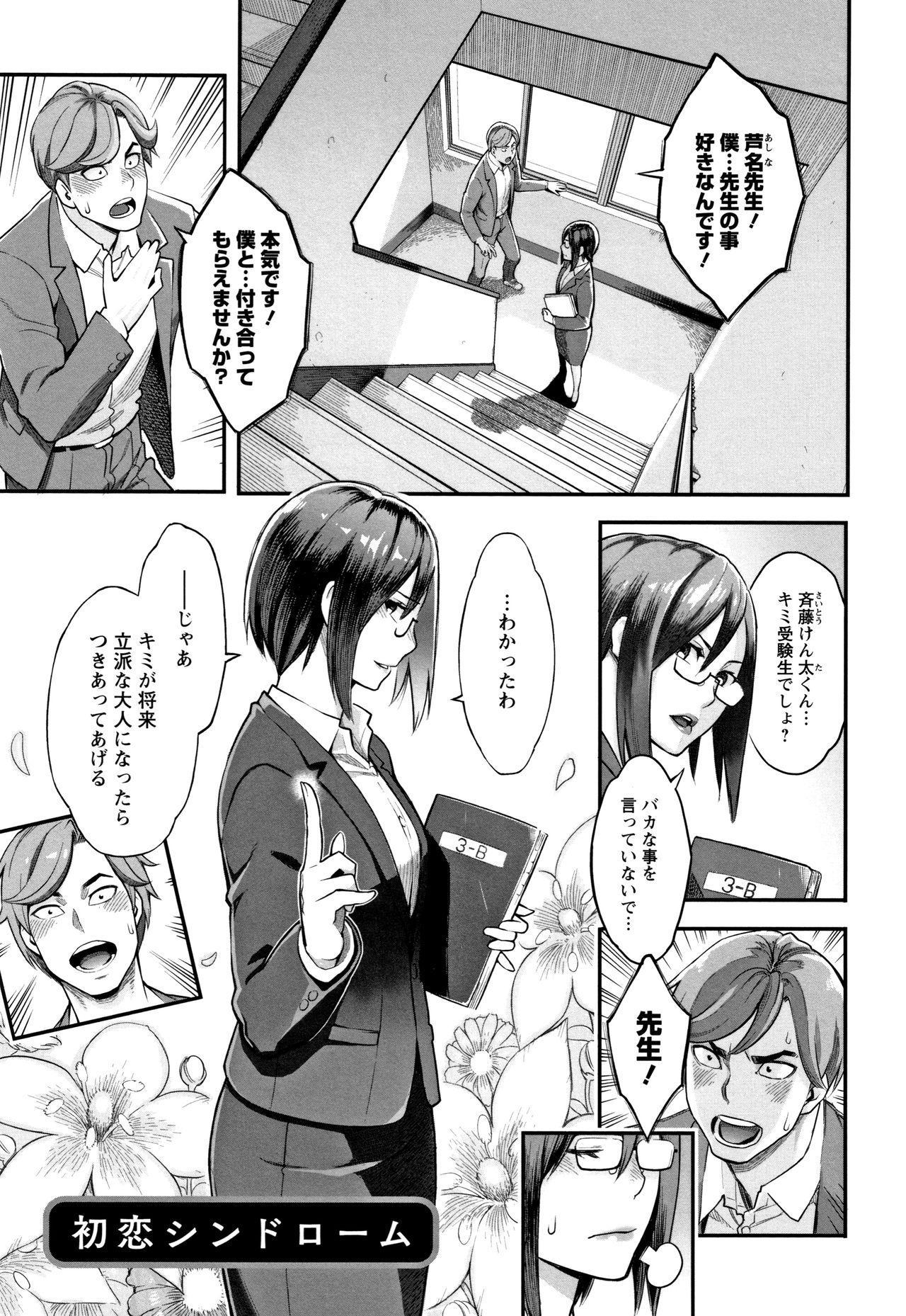 Toketa Risei wa Biyaku no Kaori 119