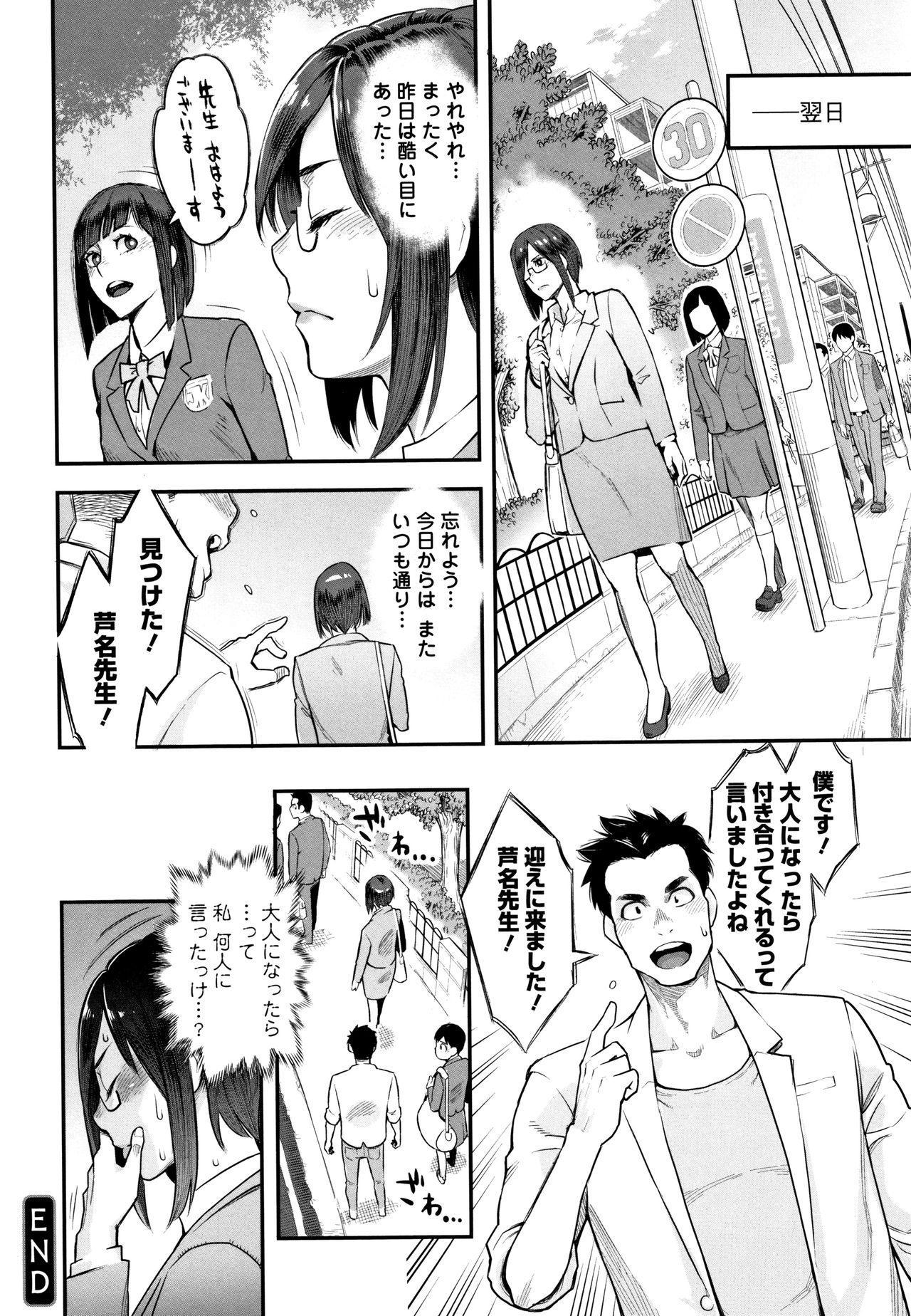 Toketa Risei wa Biyaku no Kaori 136