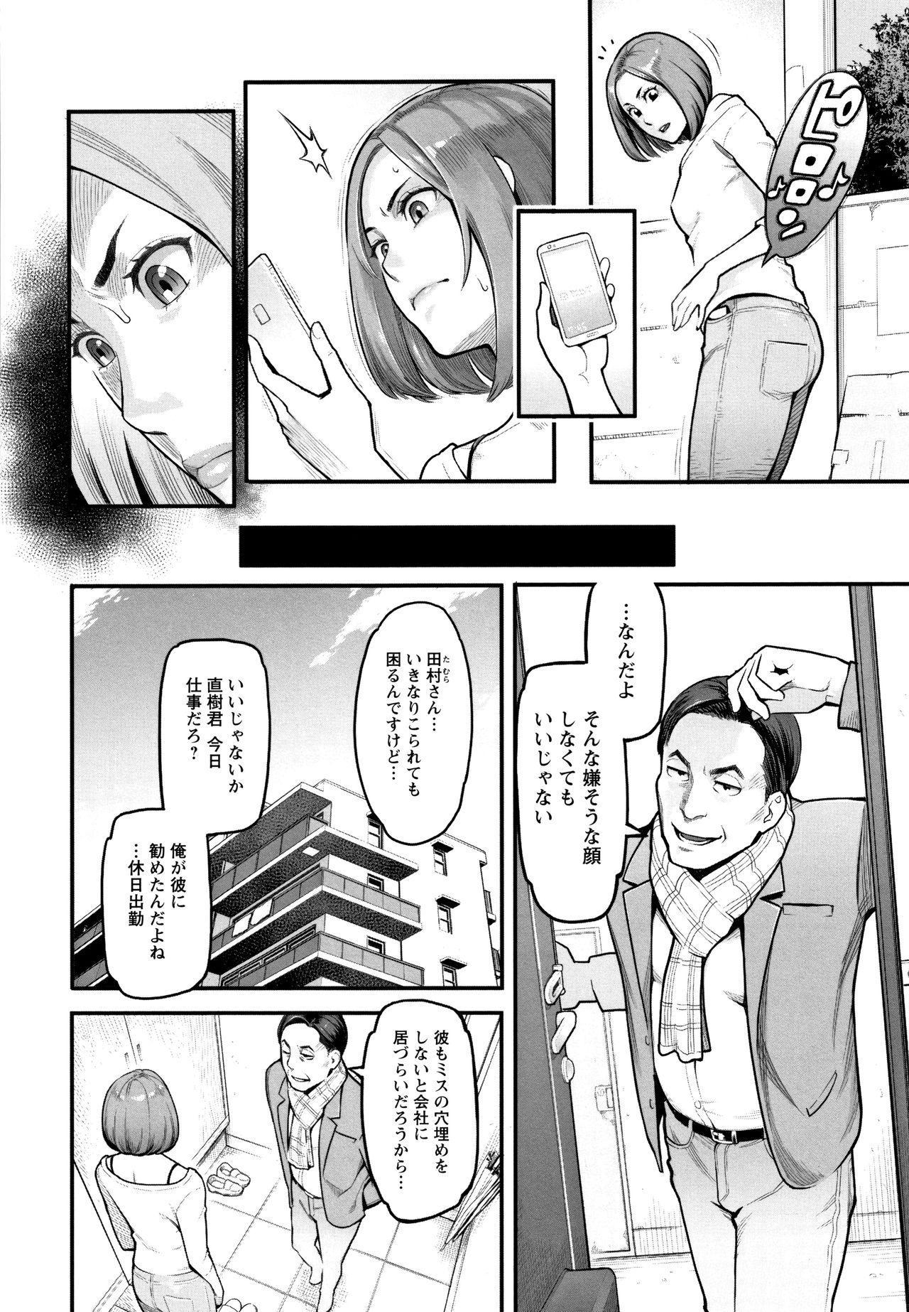 Toketa Risei wa Biyaku no Kaori 138