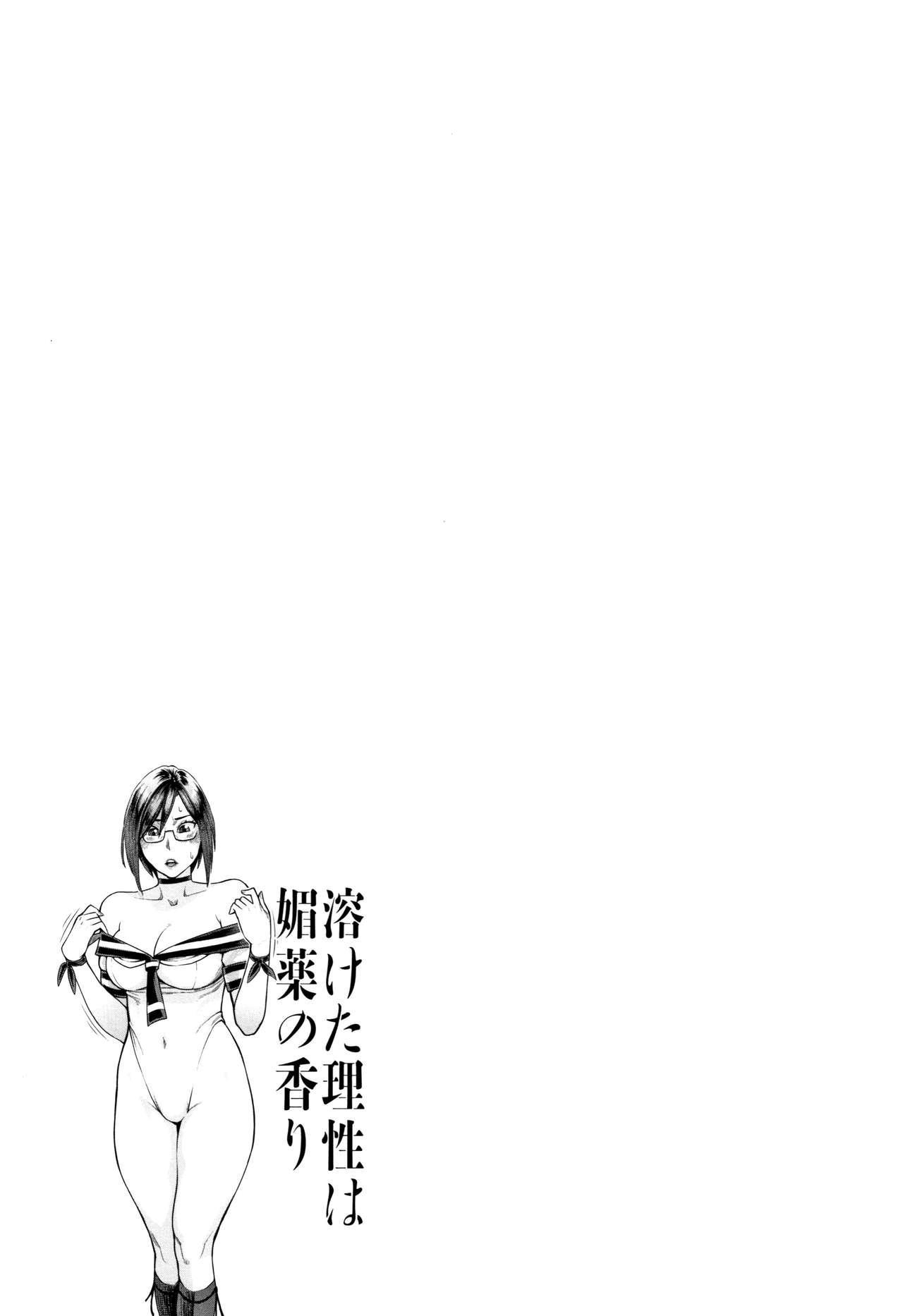 Toketa Risei wa Biyaku no Kaori 155