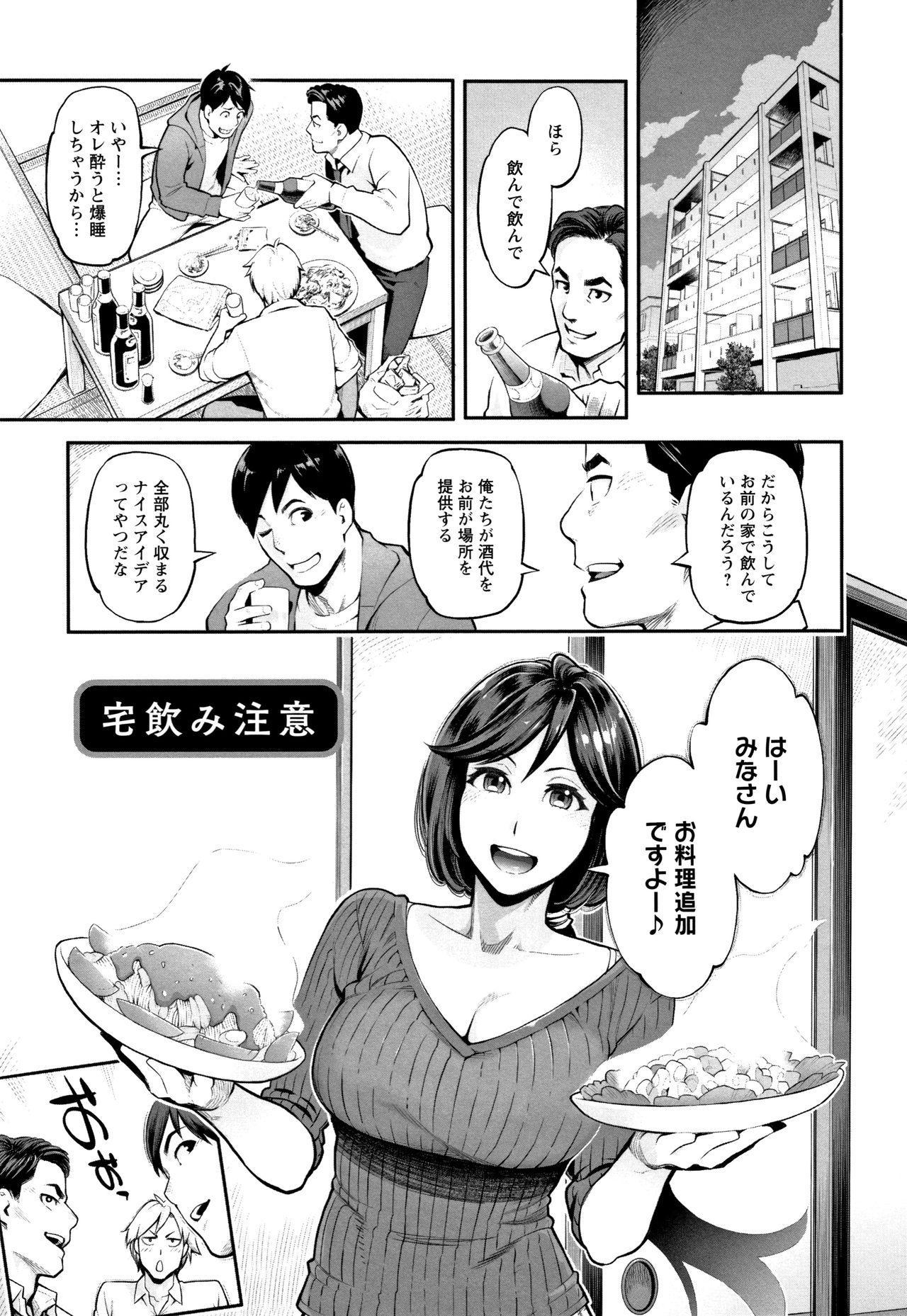 Toketa Risei wa Biyaku no Kaori 175