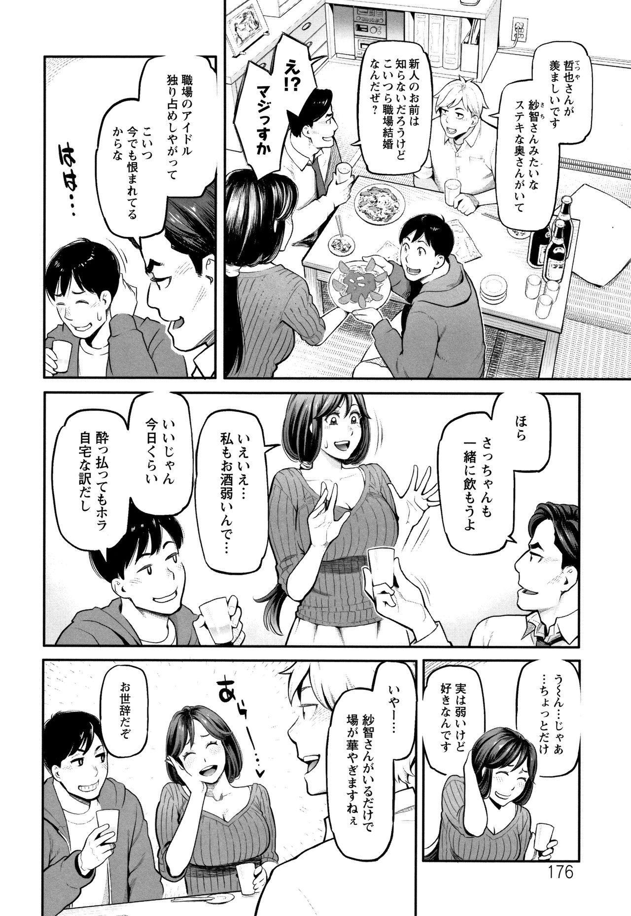 Toketa Risei wa Biyaku no Kaori 176