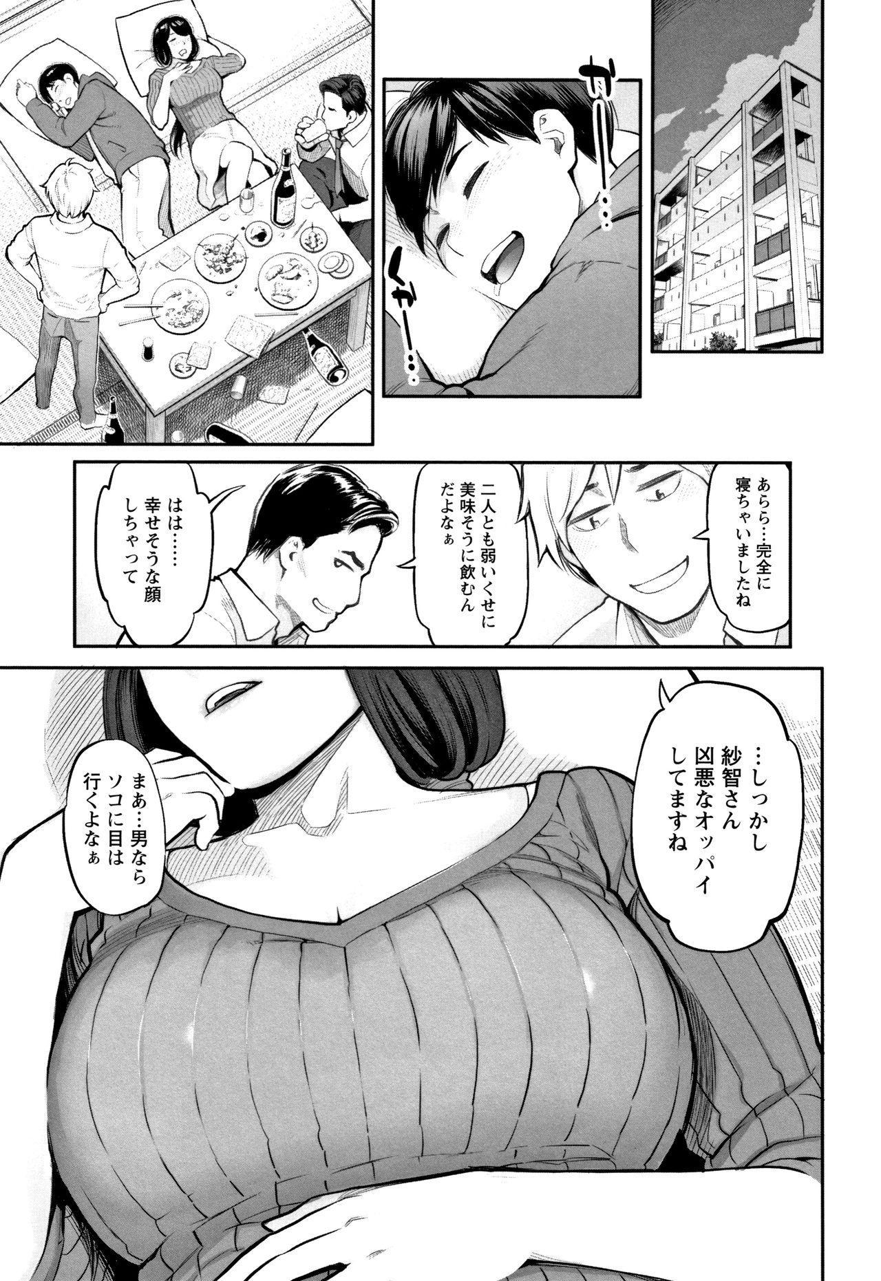 Toketa Risei wa Biyaku no Kaori 177