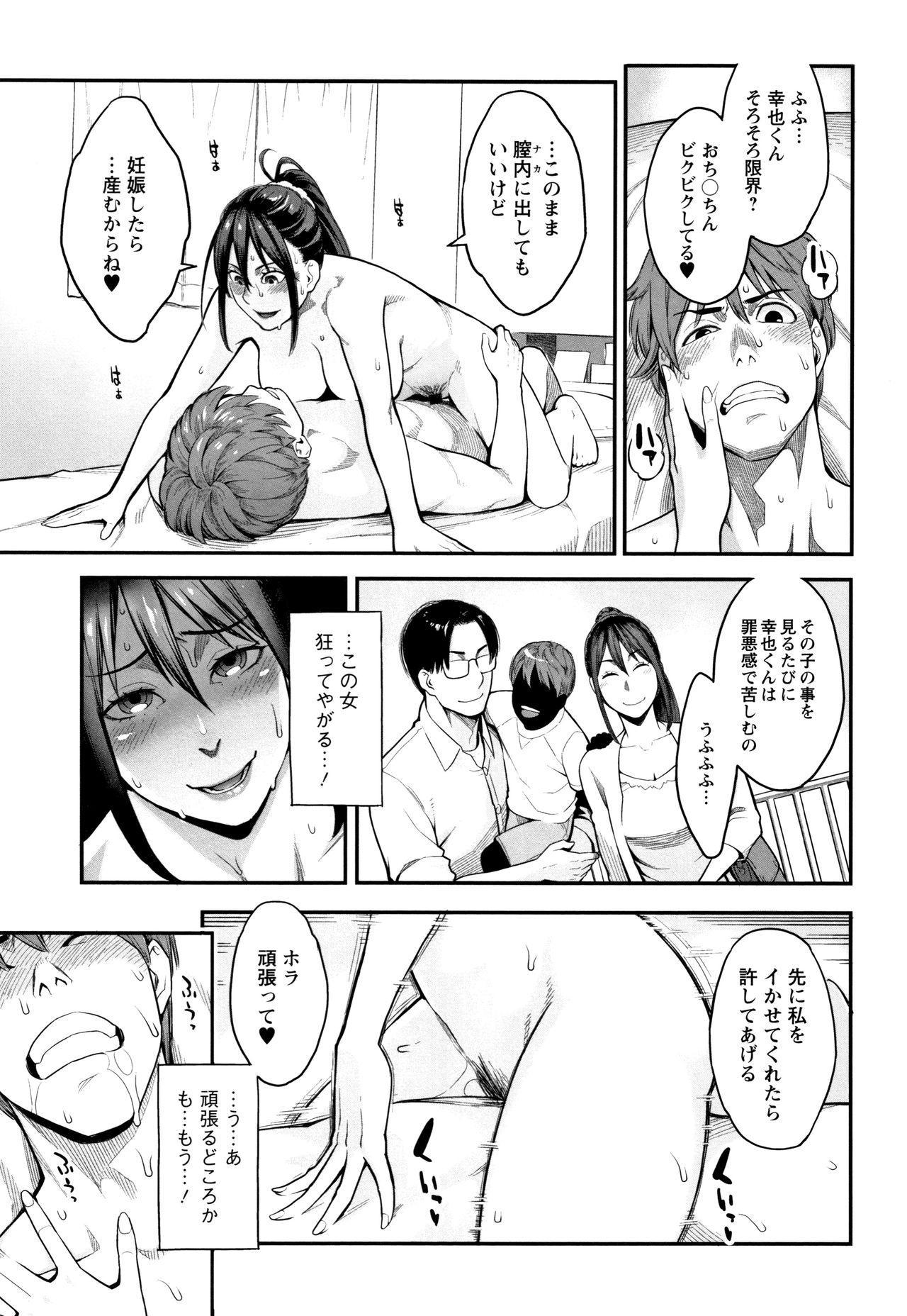 Toketa Risei wa Biyaku no Kaori 17