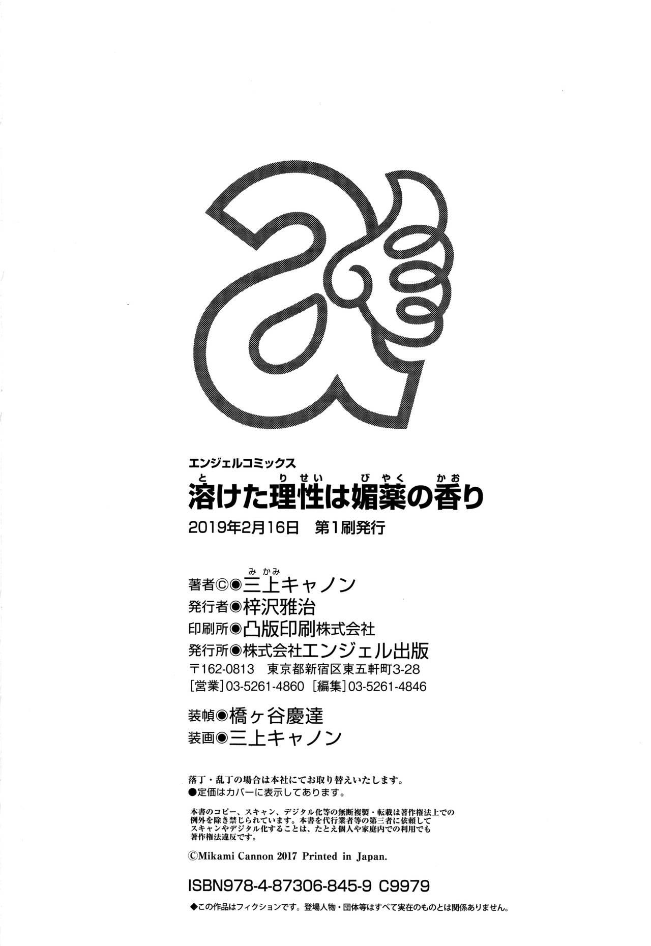 Toketa Risei wa Biyaku no Kaori 196
