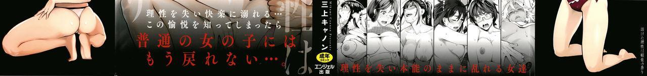 Toketa Risei wa Biyaku no Kaori 1