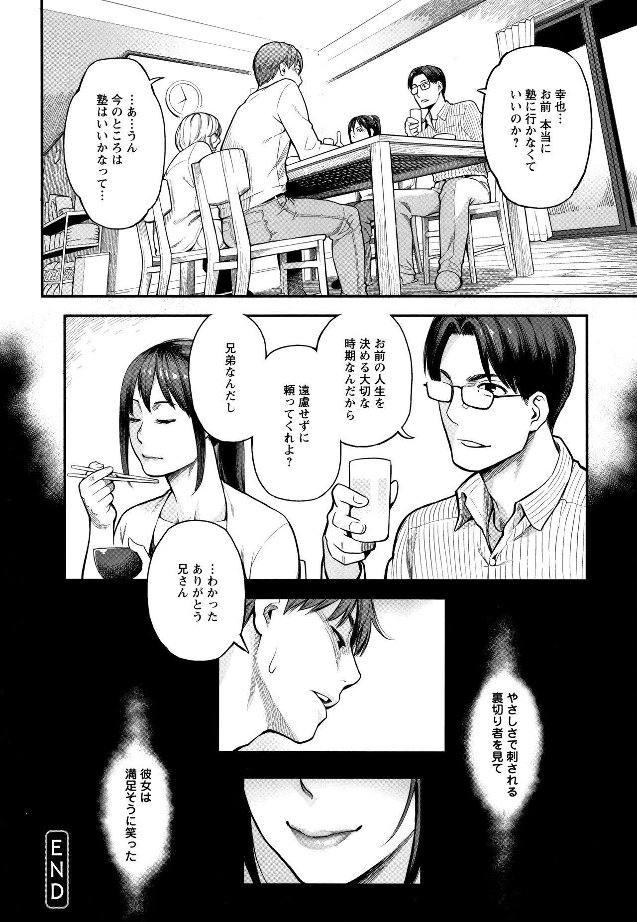 Toketa Risei wa Biyaku no Kaori 22