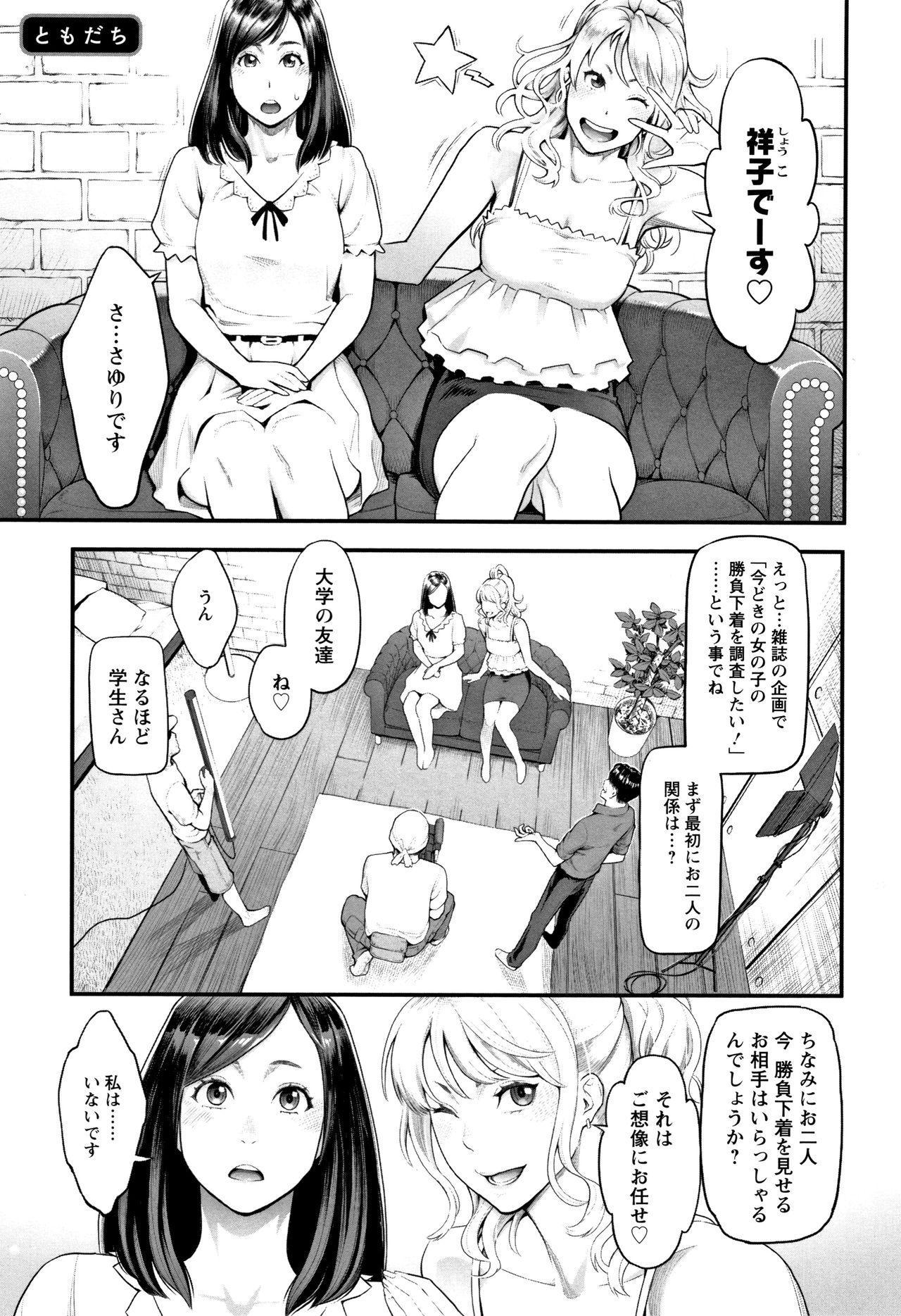 Toketa Risei wa Biyaku no Kaori 23