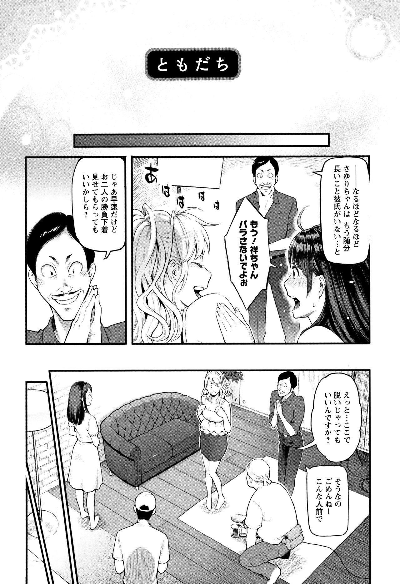 Toketa Risei wa Biyaku no Kaori 24