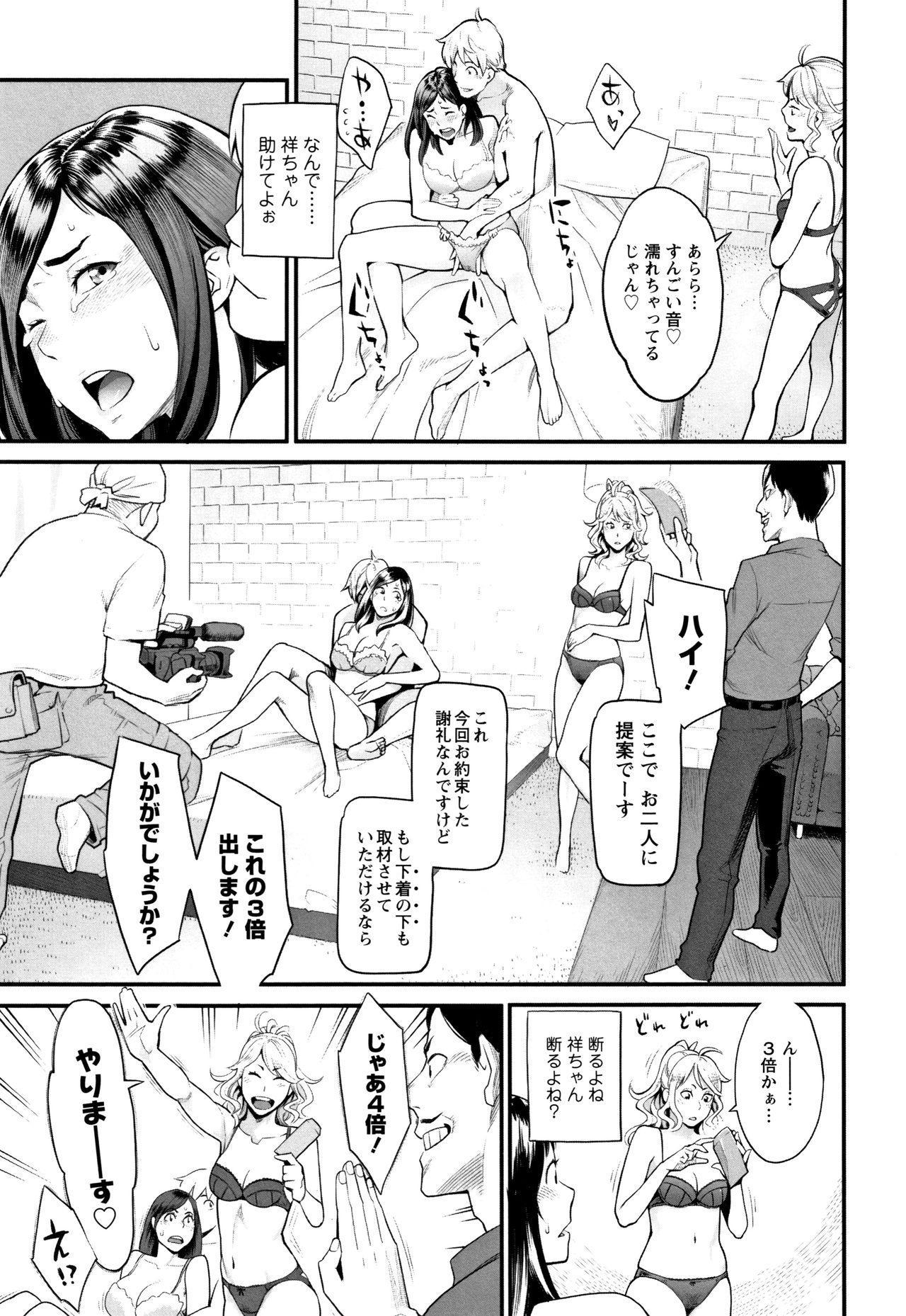 Toketa Risei wa Biyaku no Kaori 29