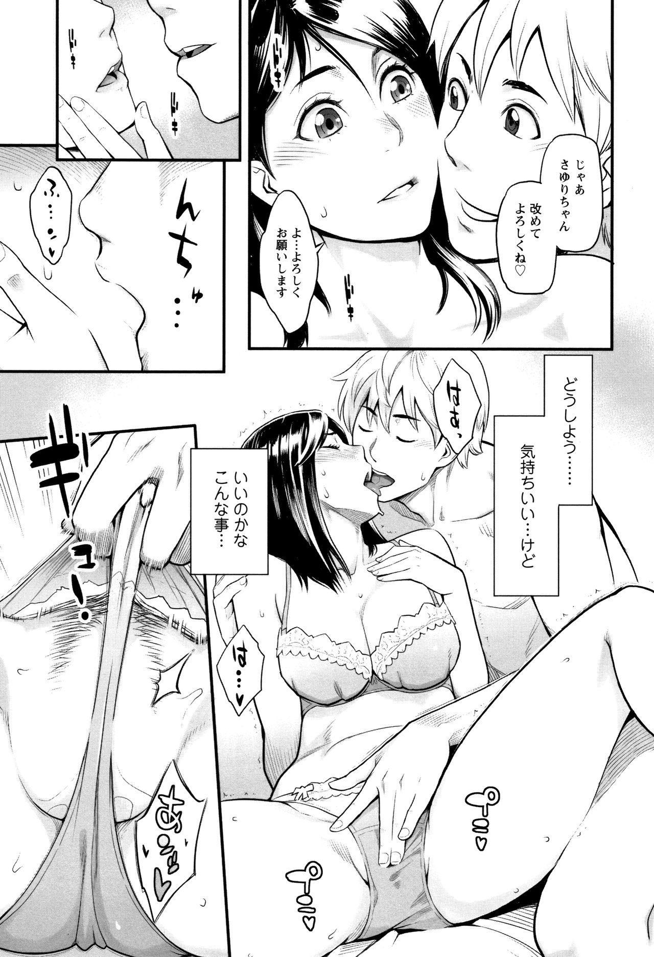 Toketa Risei wa Biyaku no Kaori 31