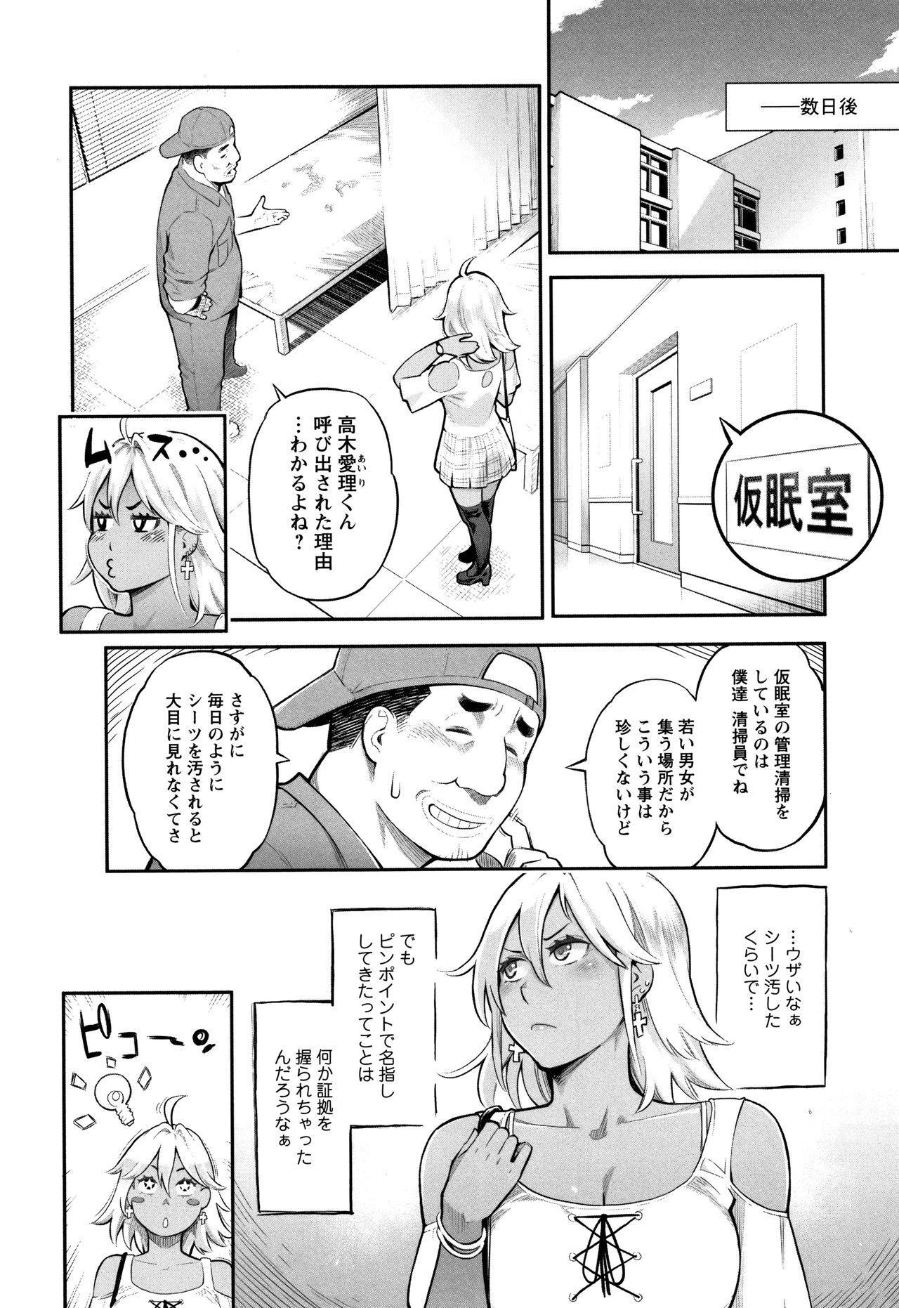 Toketa Risei wa Biyaku no Kaori 46