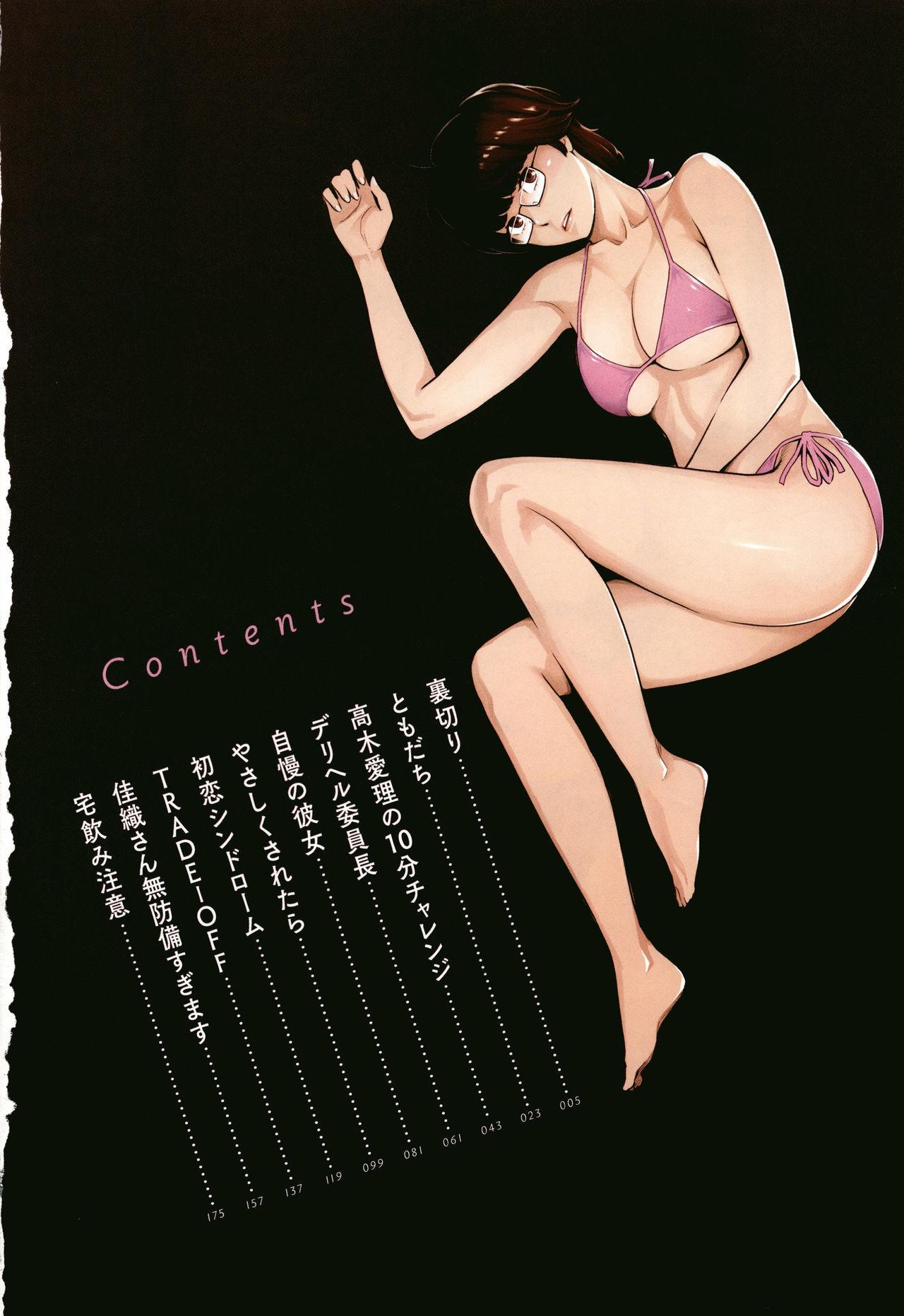 Toketa Risei wa Biyaku no Kaori 4