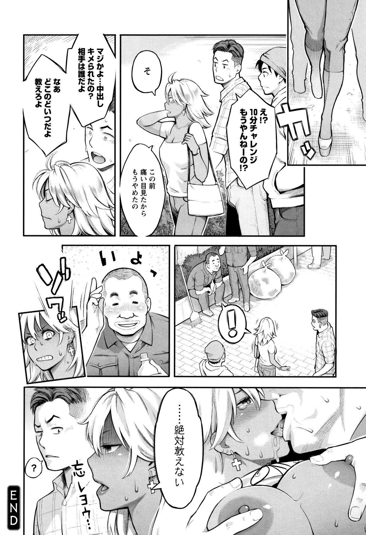 Toketa Risei wa Biyaku no Kaori 60