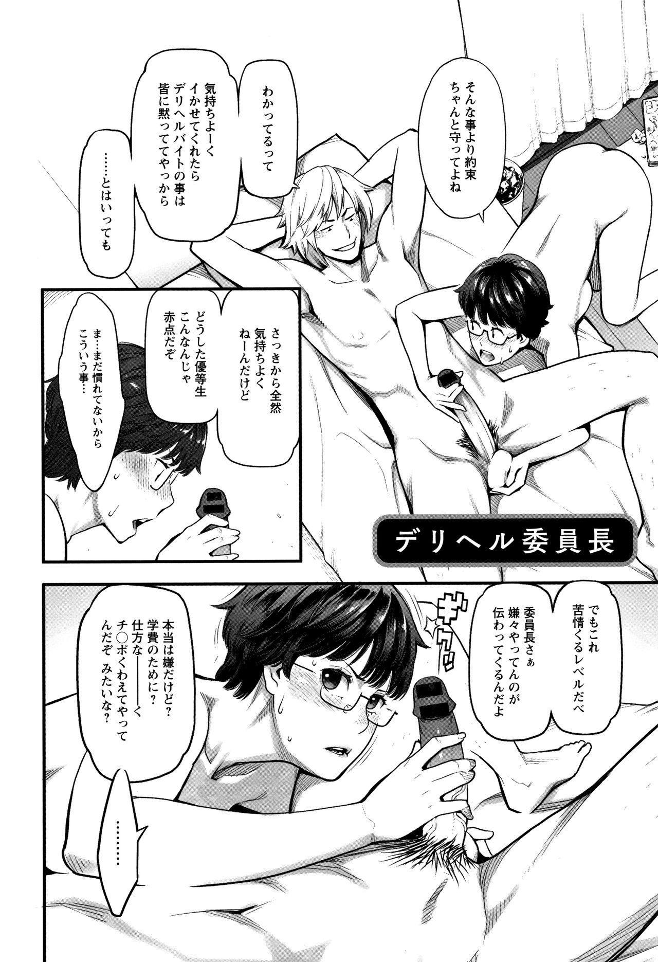 Toketa Risei wa Biyaku no Kaori 62