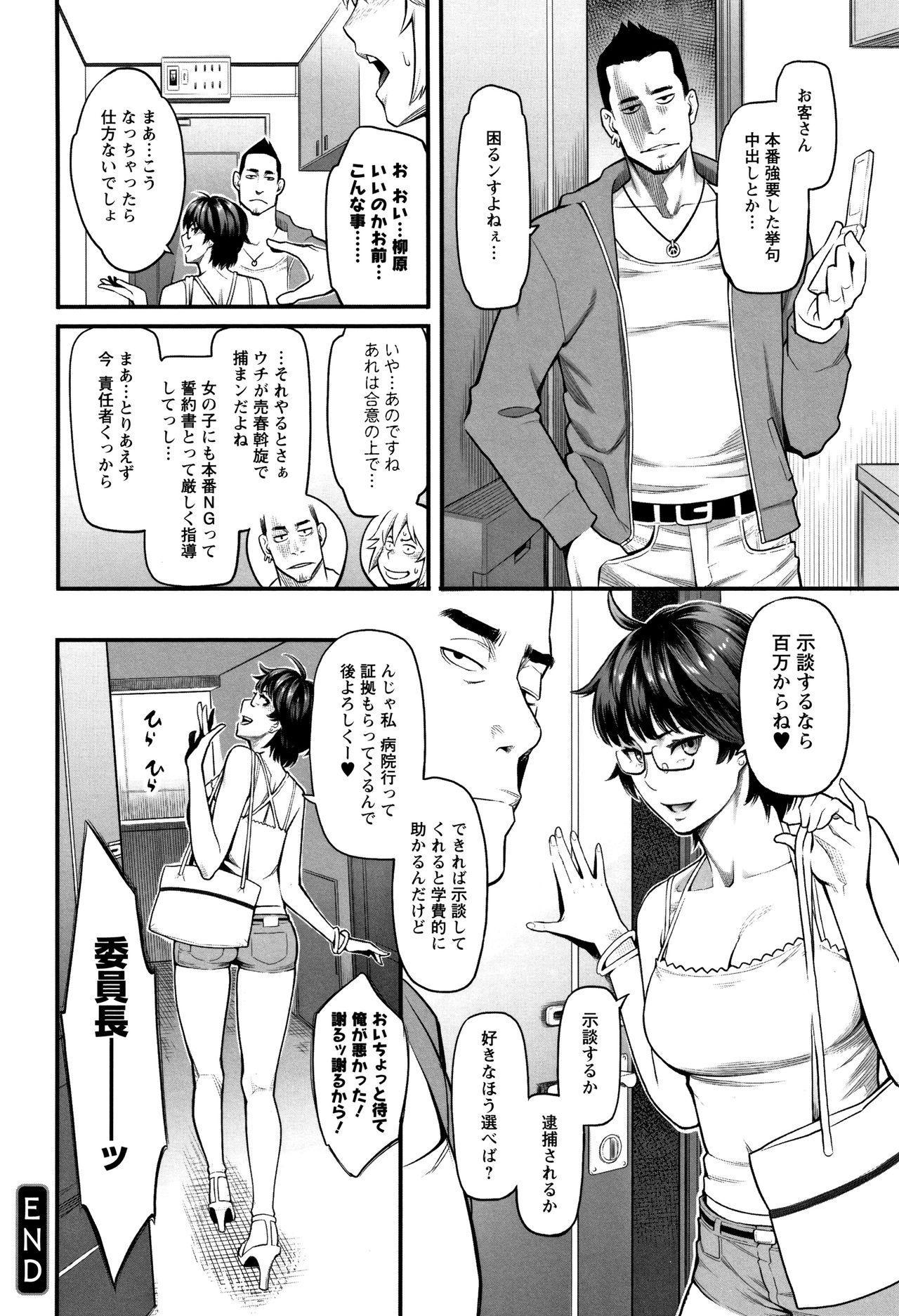 Toketa Risei wa Biyaku no Kaori 78