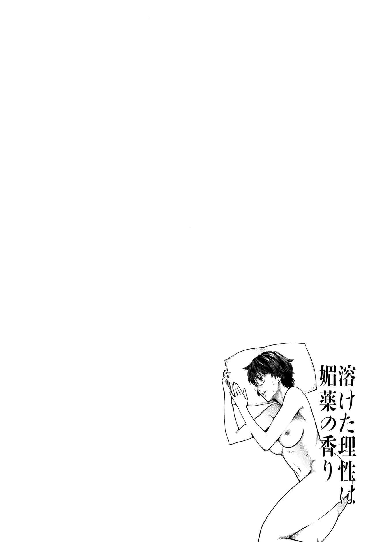 Toketa Risei wa Biyaku no Kaori 80