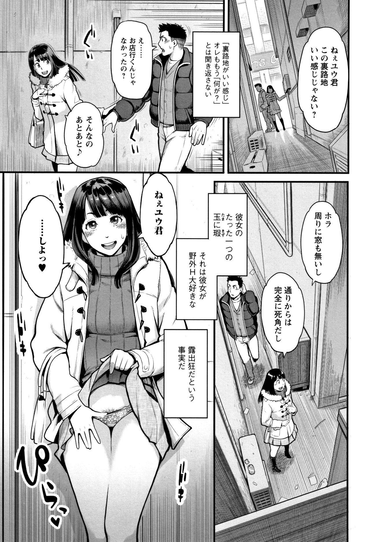 Toketa Risei wa Biyaku no Kaori 83