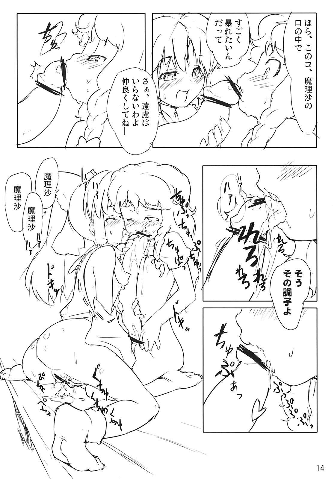 Kirisame Kinoko Jiken - cream of mushroom soup 13