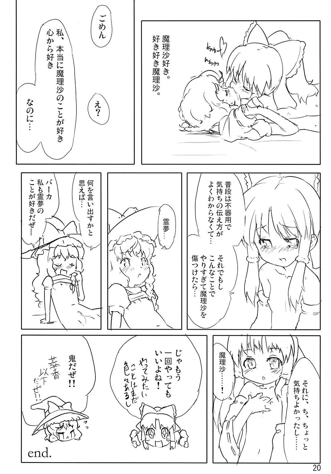Kirisame Kinoko Jiken - cream of mushroom soup 19
