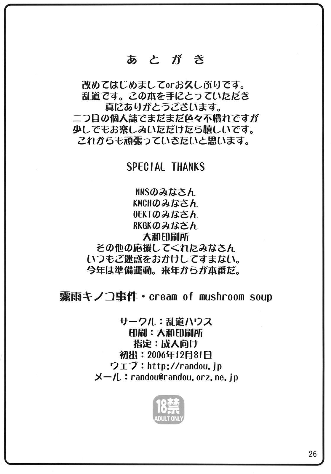 Kirisame Kinoko Jiken - cream of mushroom soup 25