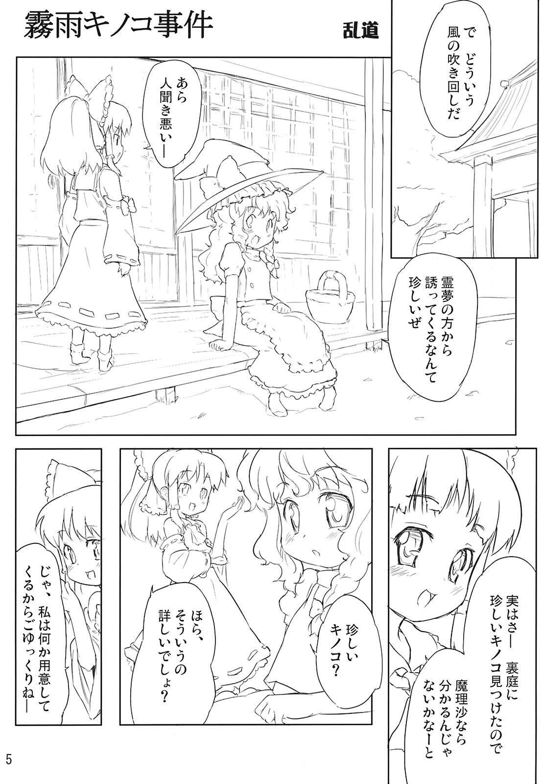 Kirisame Kinoko Jiken - cream of mushroom soup 4