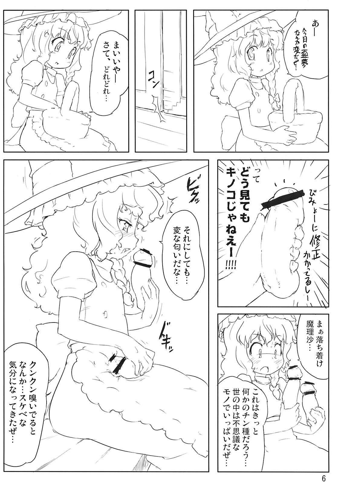Kirisame Kinoko Jiken - cream of mushroom soup 5