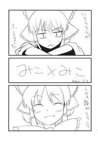 Hakurei Milk 6